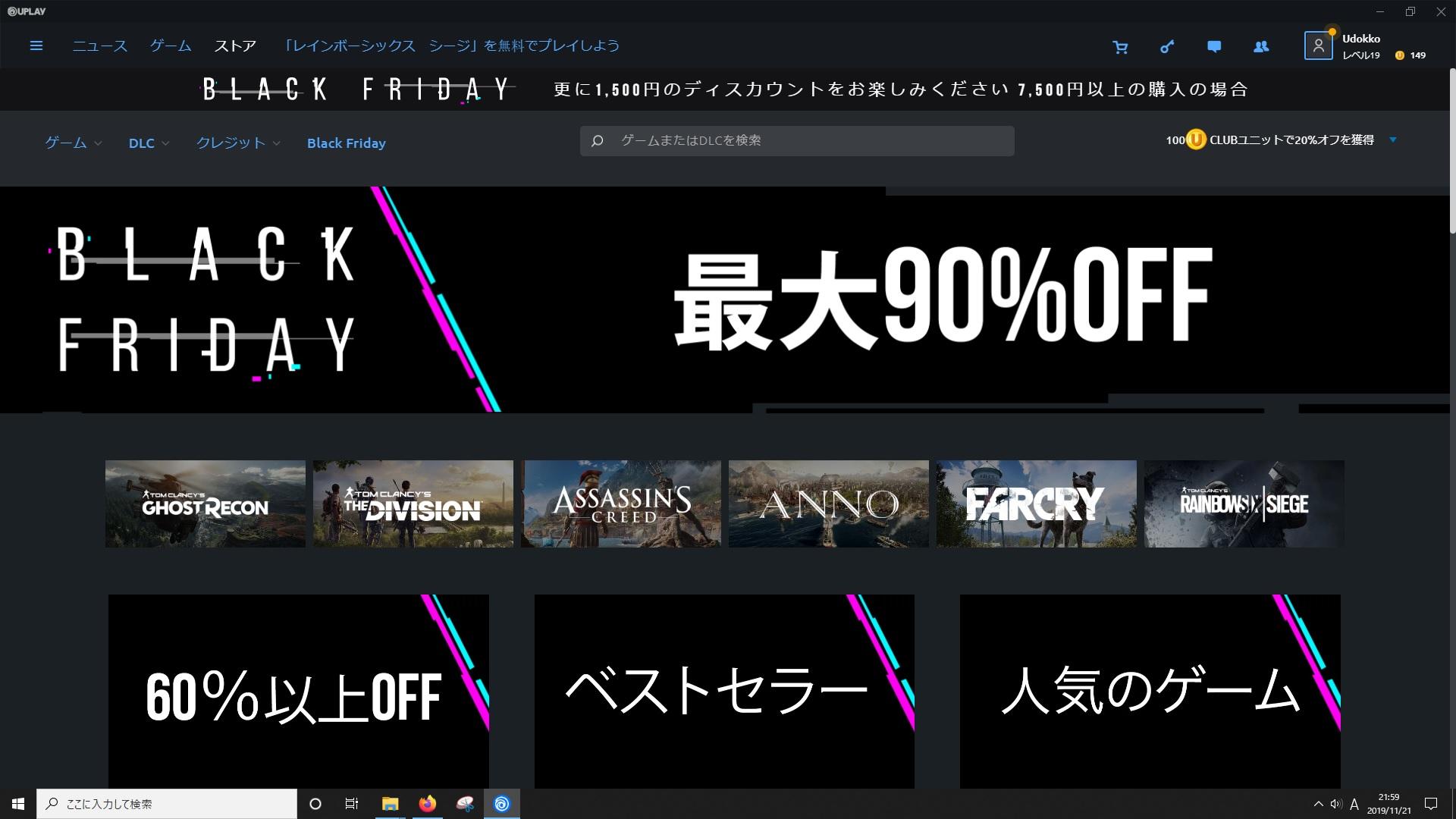 UPLAYストア(PC)画面。BLACK FRIDY SALE