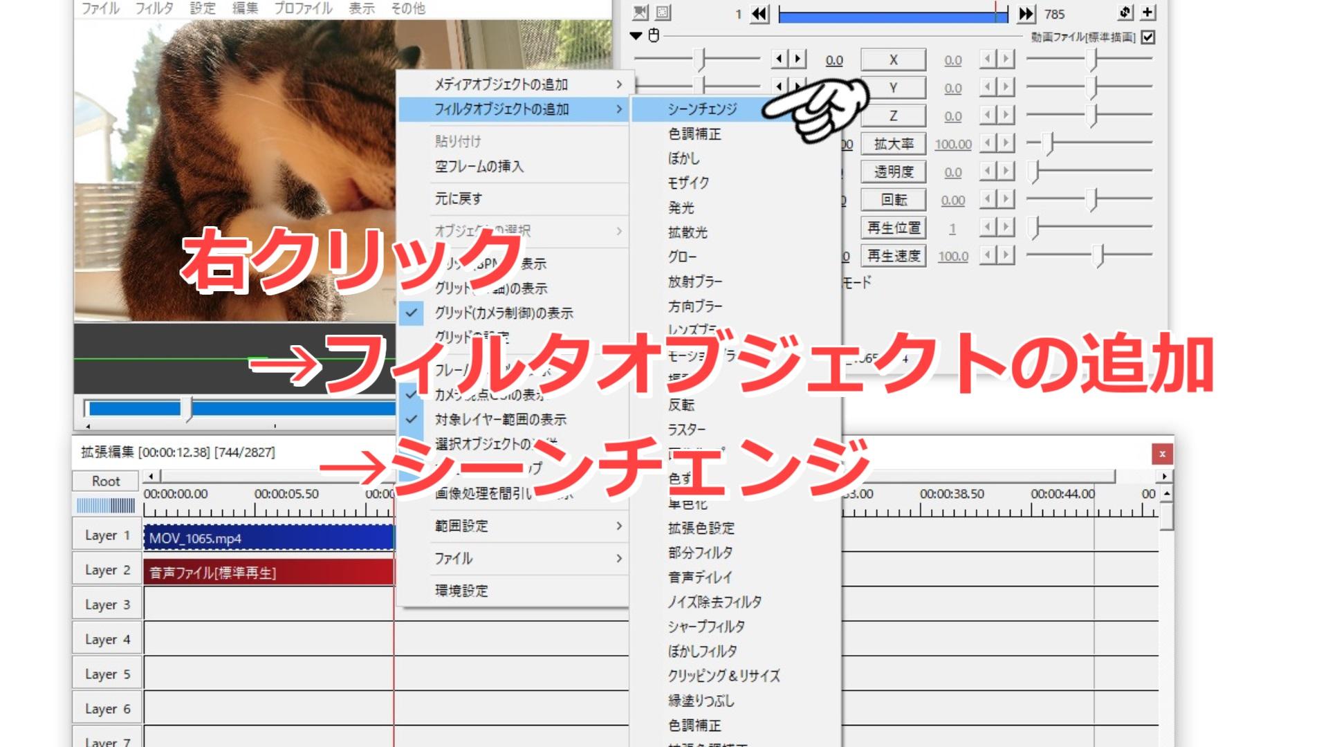右クリック→フィルタオブジェクトの追加→シーンチェンジを選択
