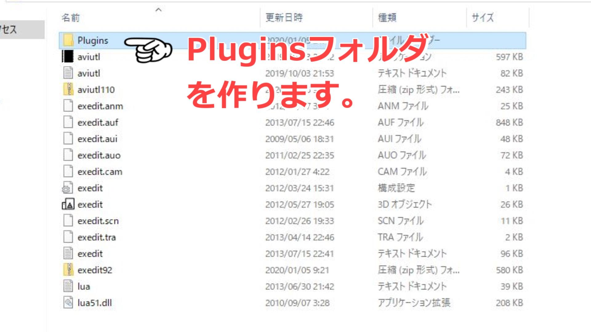 Pluginsという名前のフォルダを作成する