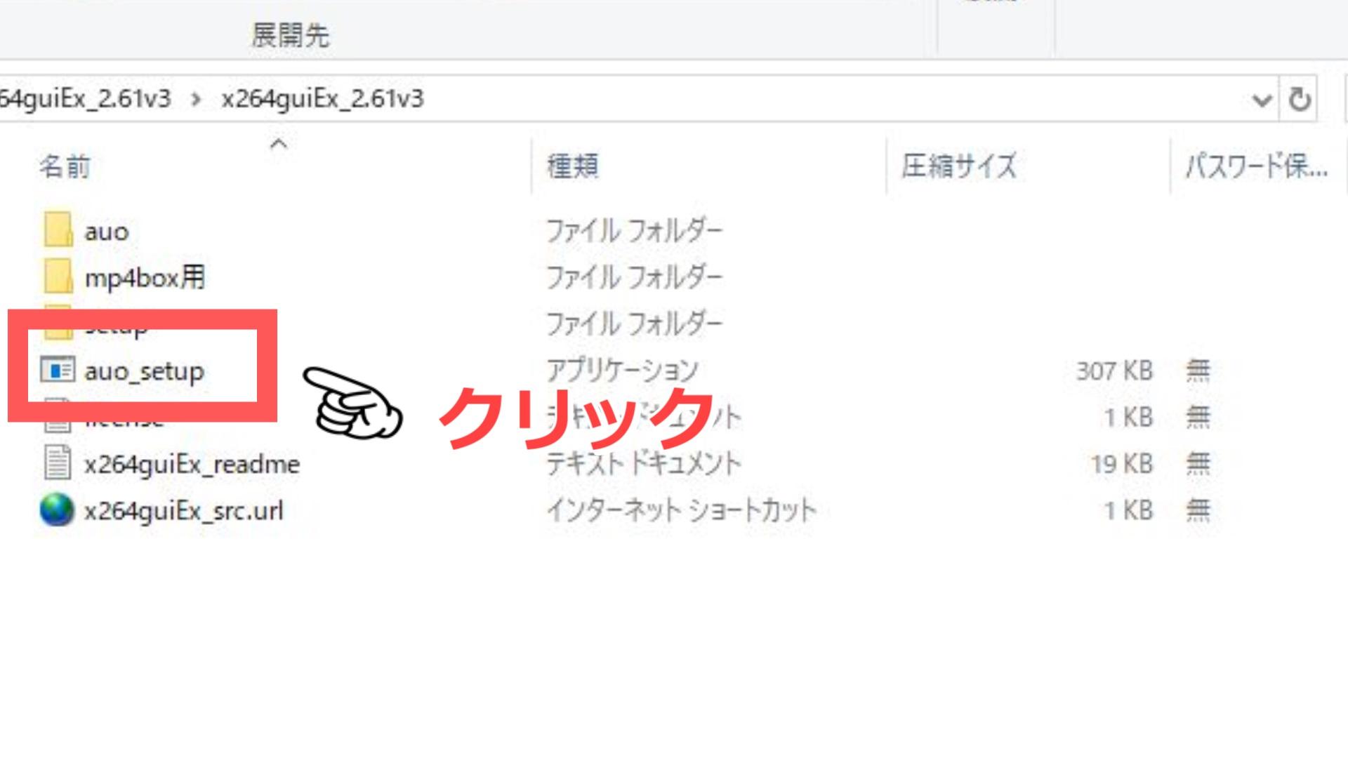 x264guiExのセットアップアイコン