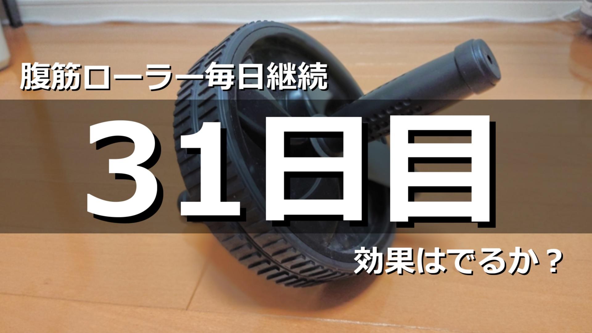 腹筋ローラー31日目