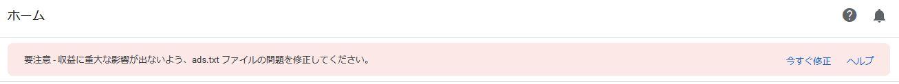 グーグルアドセンスのads.txtの問題表示