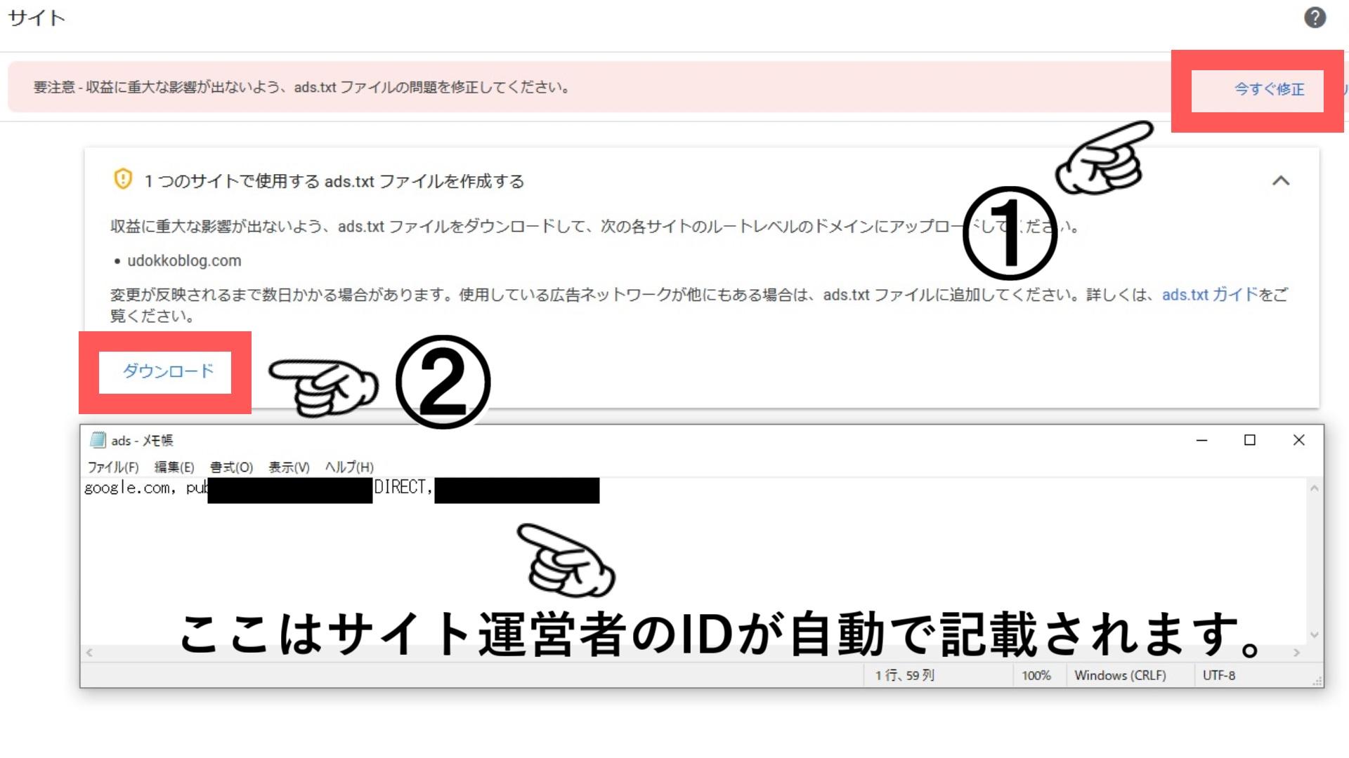グーグルアドセンスのads.txtの問題を修正する方法