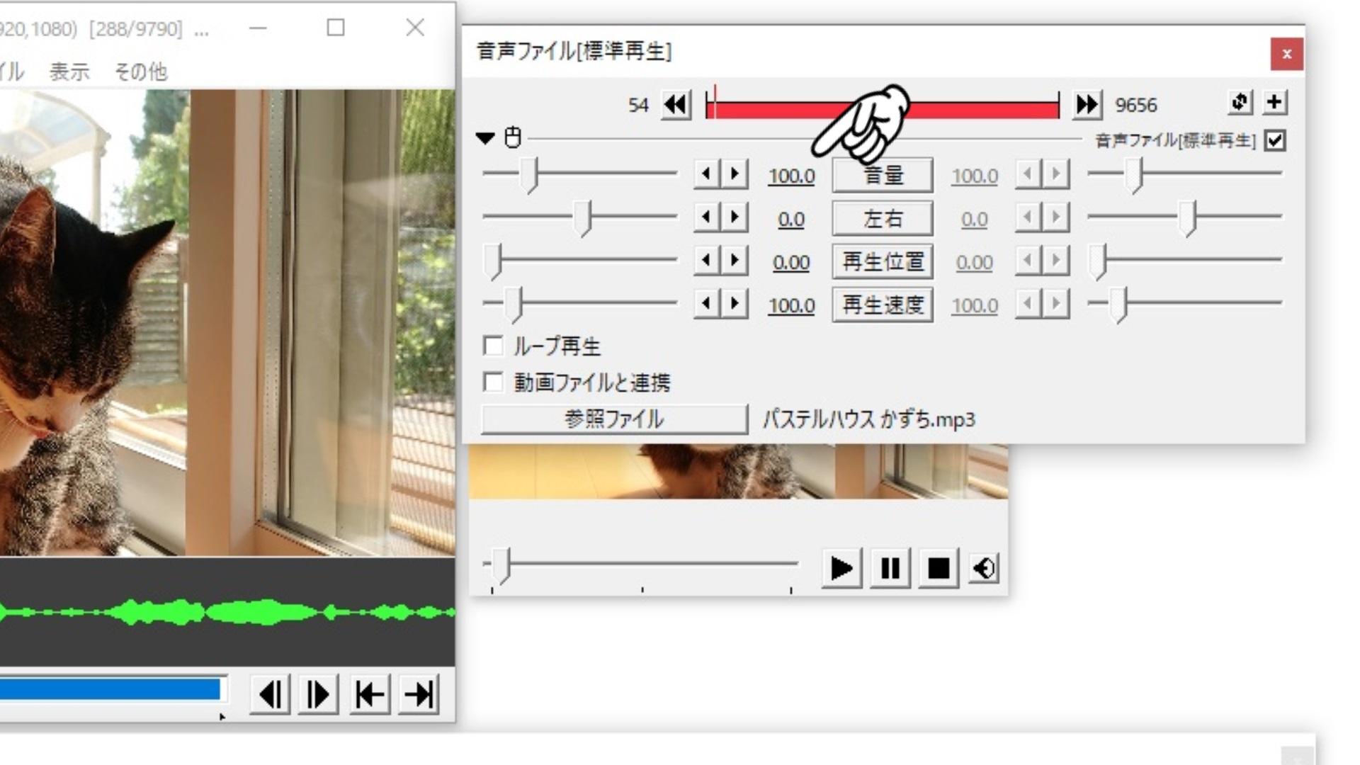 音量を調整したい場合は、音声ファイルウィンドウの音量の数値を変えてみてください。