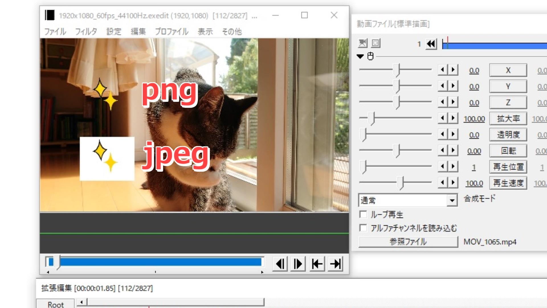 画像で注意したいのは拡張子です。pngは画像の背景が無いですが、jpegは背景が白抜きになります。基本的にイラストなどの画像はpngにしておきましょう。