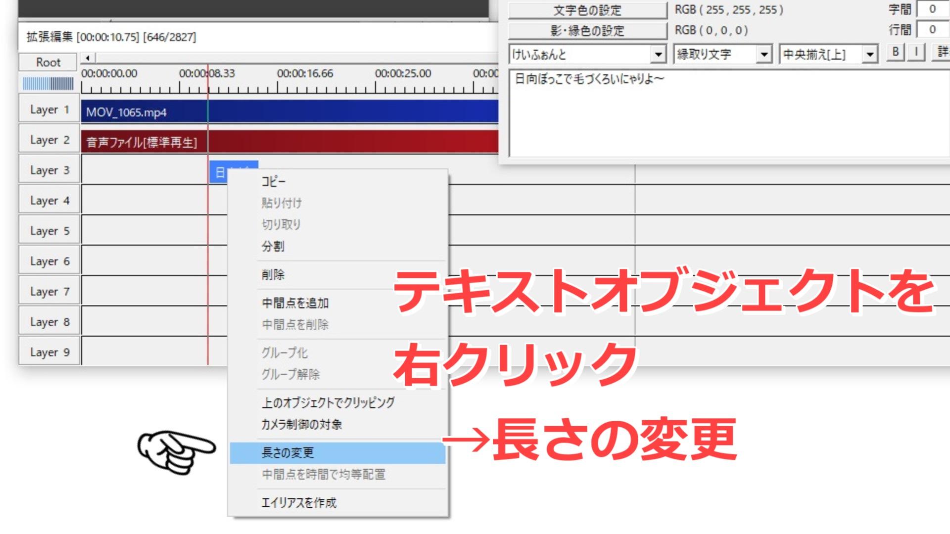 AviUtlで文字(テキスト)を入れる方法