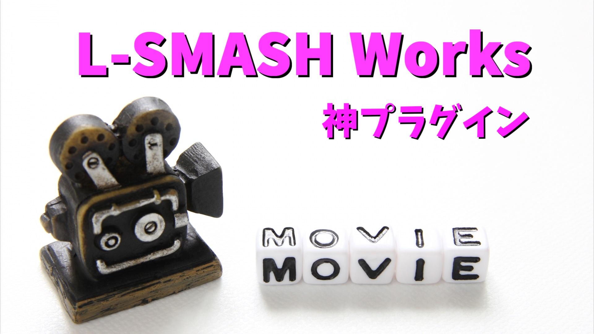 L-SMASH Worksは神プラグイン