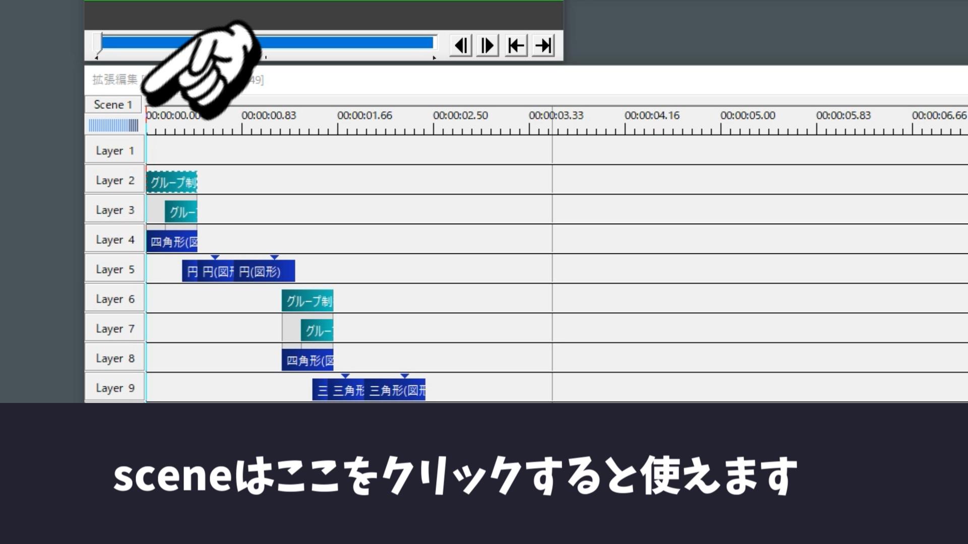 Sceneはタイムライン左上の「root」ボタンを押すと使用できます。上記写真では「Scene1」と表示されている部分です。