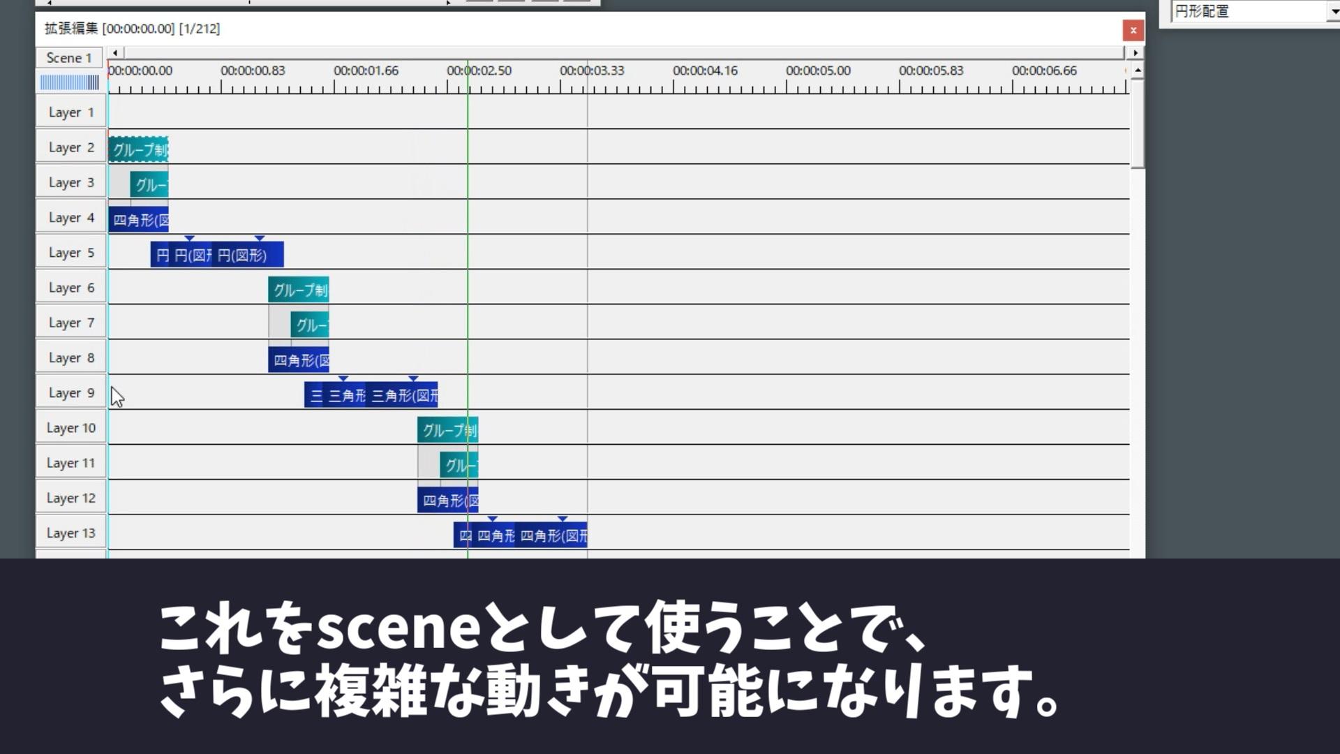 複雑な動きを付け加えるにはSceneが便利です!