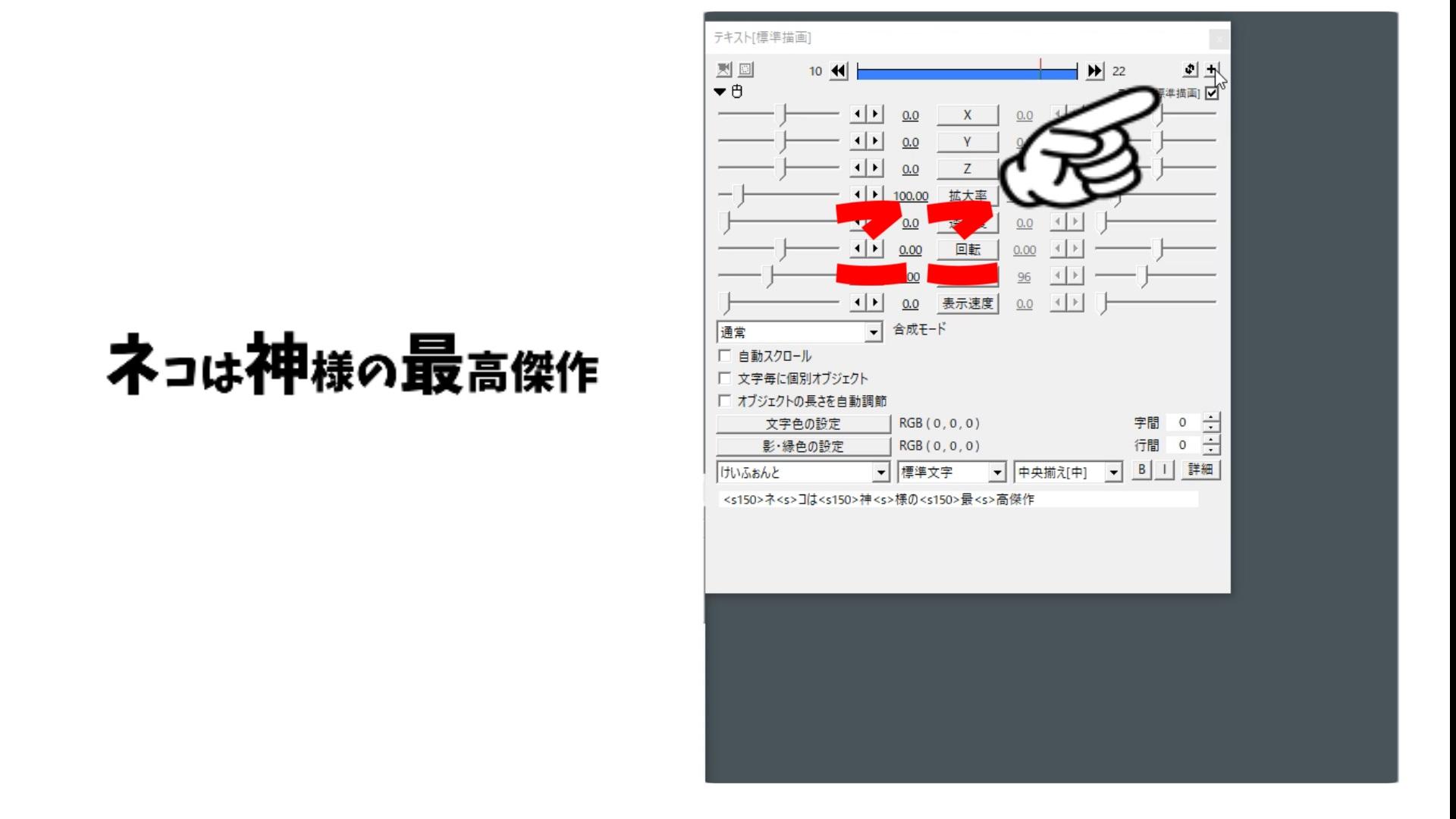 【AviUtlの使い方】テキストに2回以上縁取りする方法