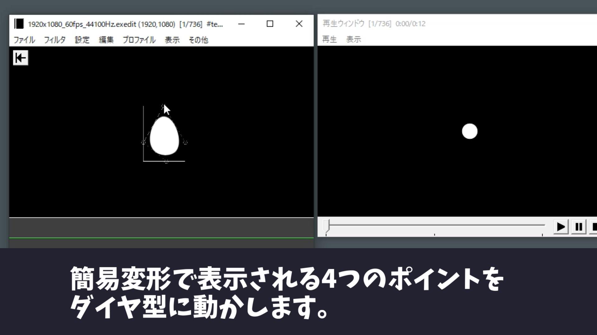 AviUtl解説。水滴で汗をかくアニメーションの作り方。
