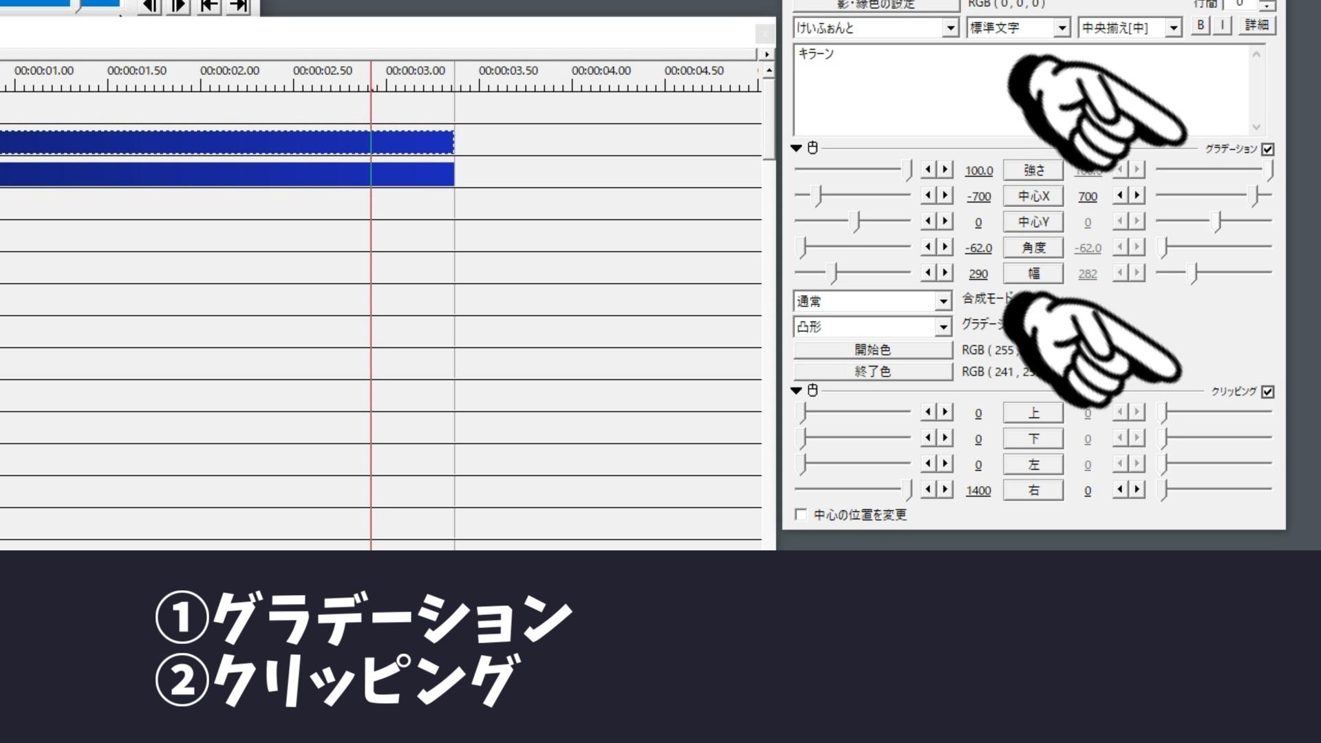 AviUtlでテキストをキラーンとする演出方法