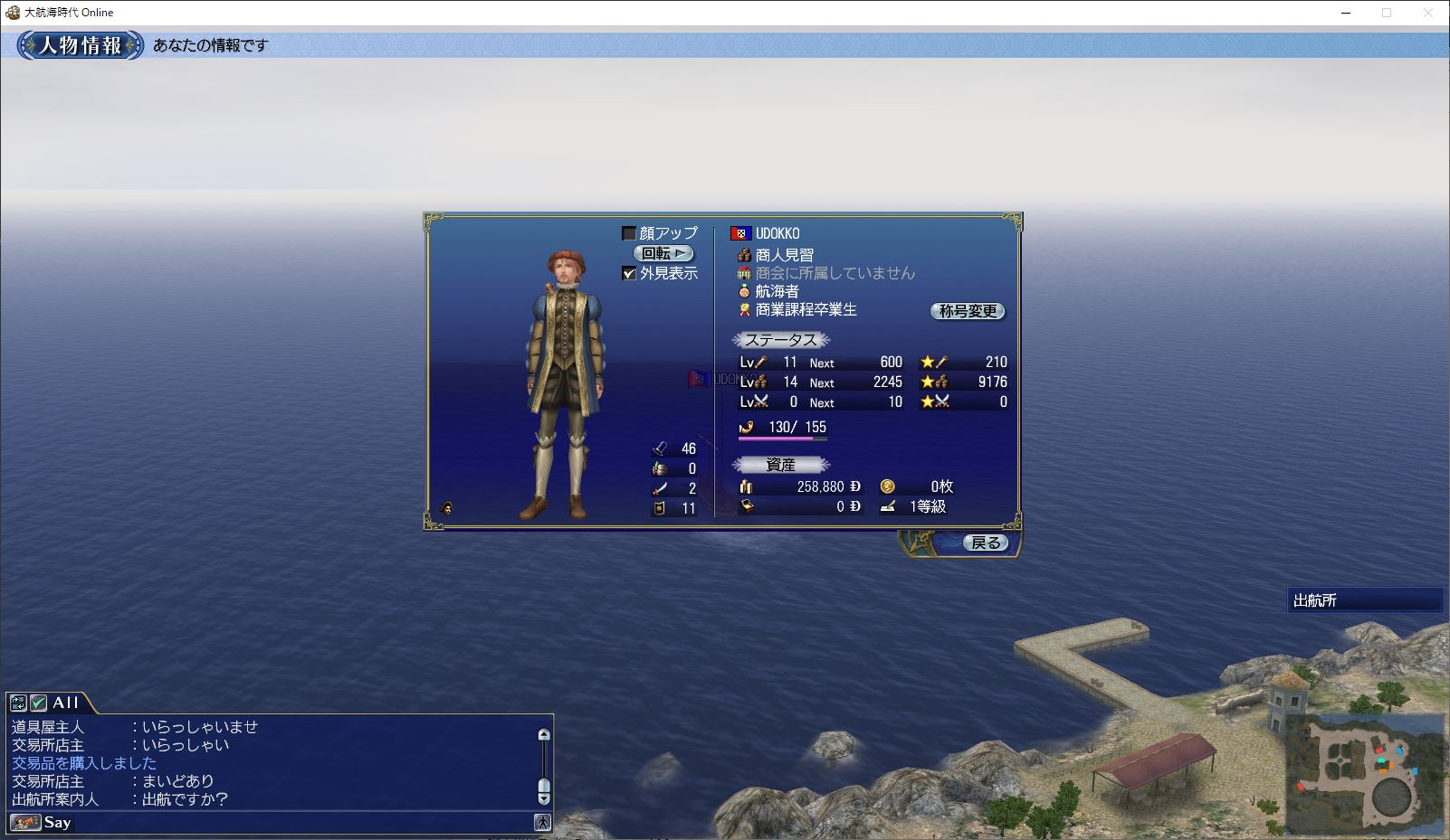 大航海時代オンライン 航海日記2日目