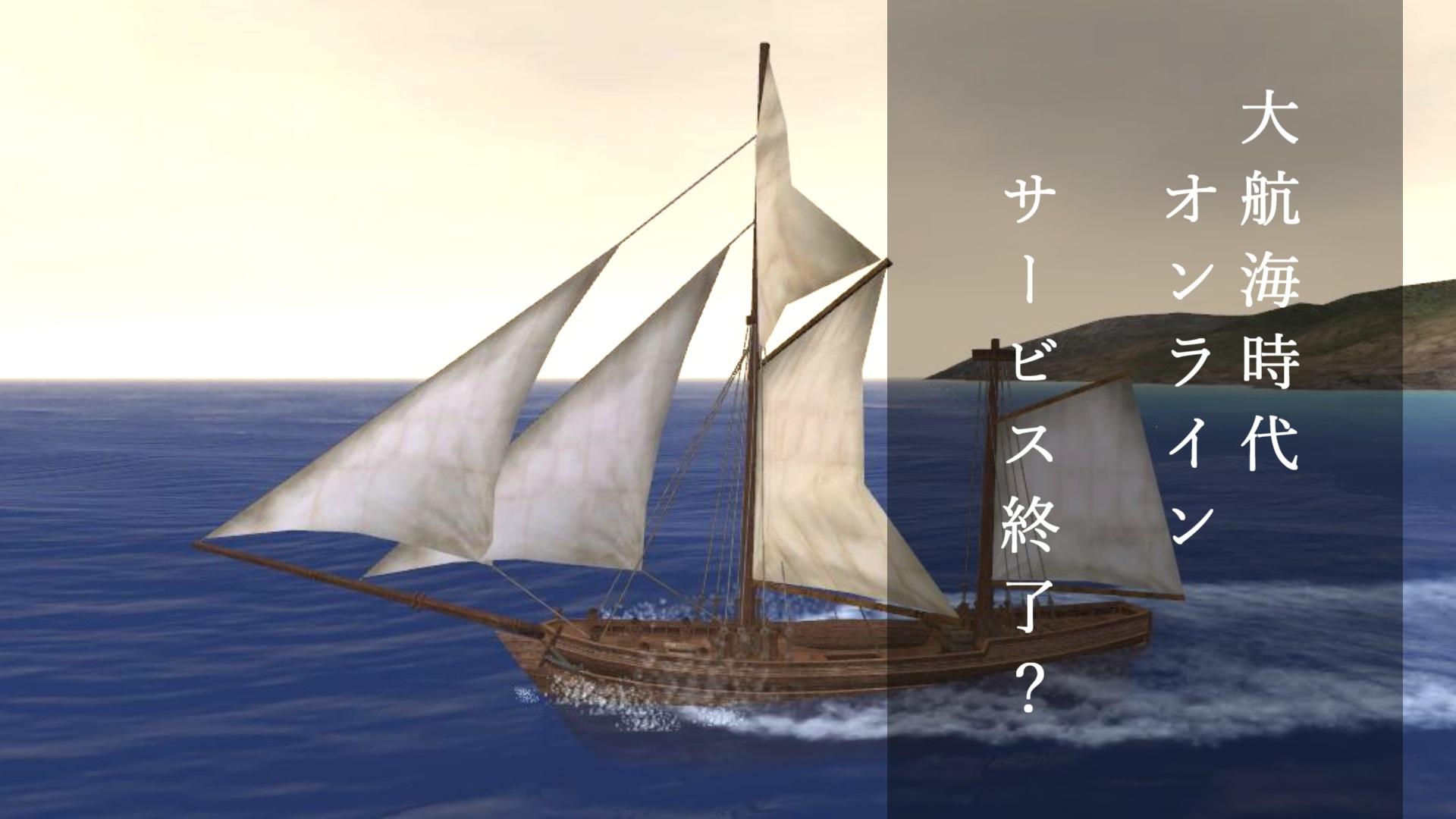 大航海時代オンライン(DOL)のサービス終了!?【2020年】