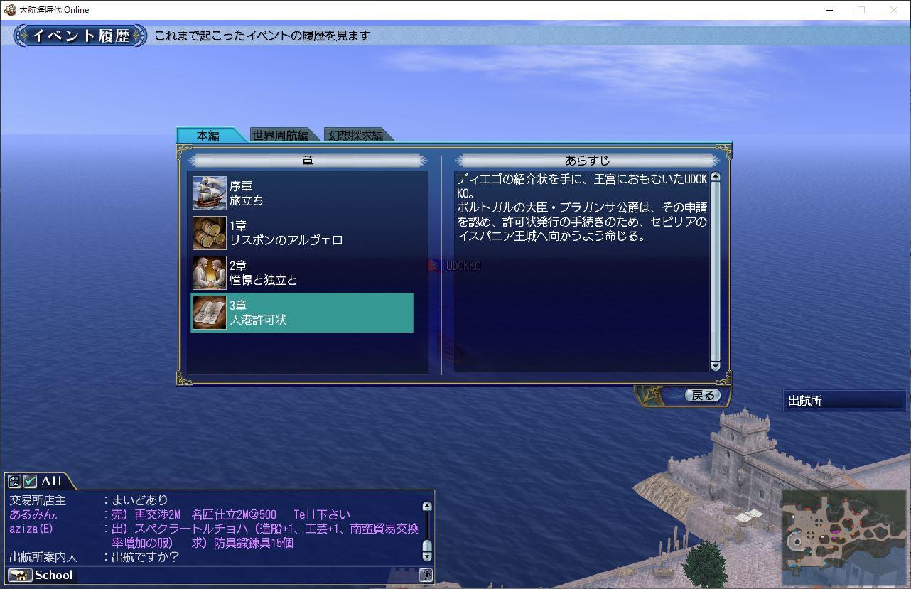大航海時代オンラインで成り上がり【航海日記3日目】ストーリー3章