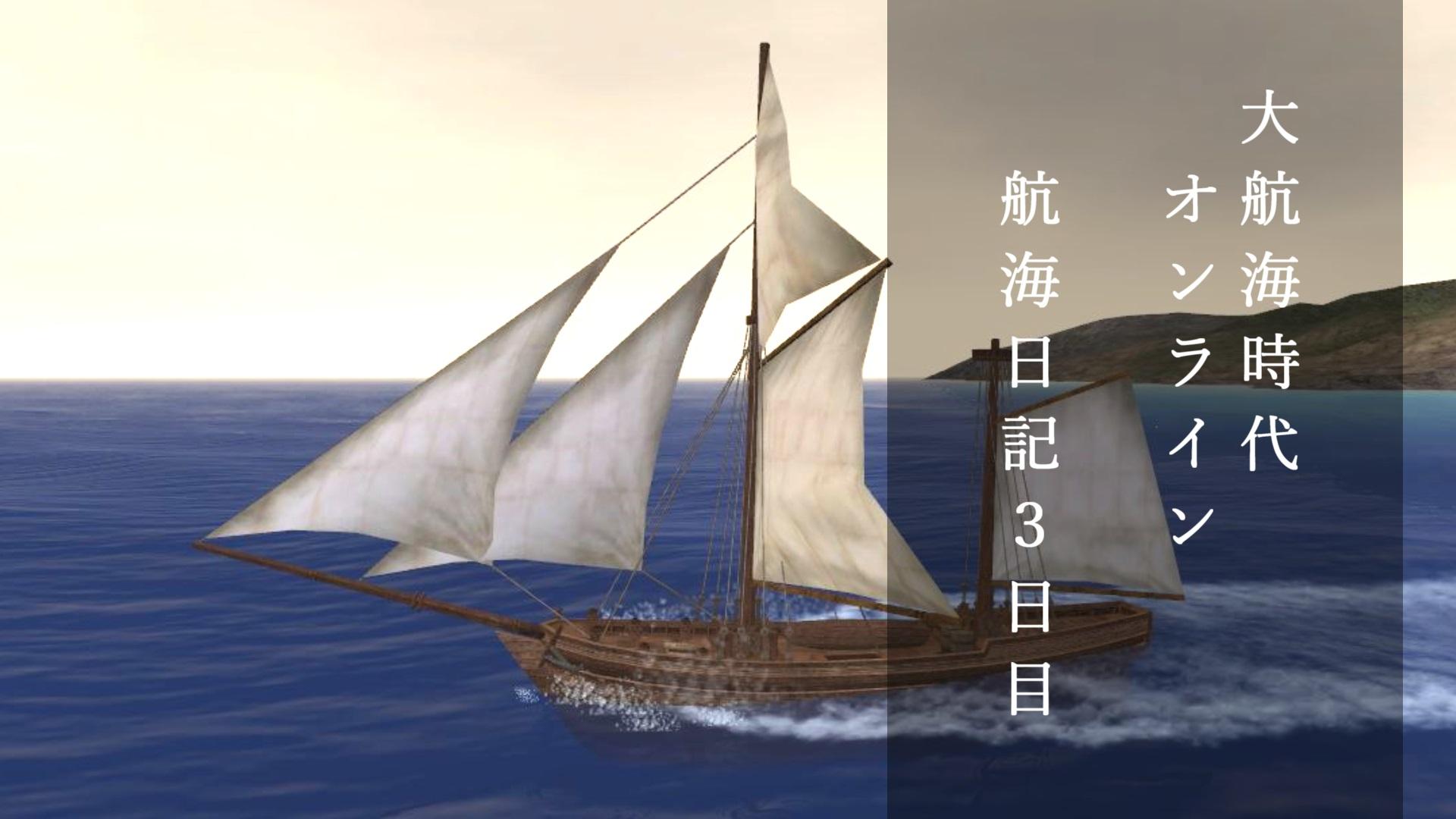 大航海時代オンラインで成り上がり【航海日記3日目】