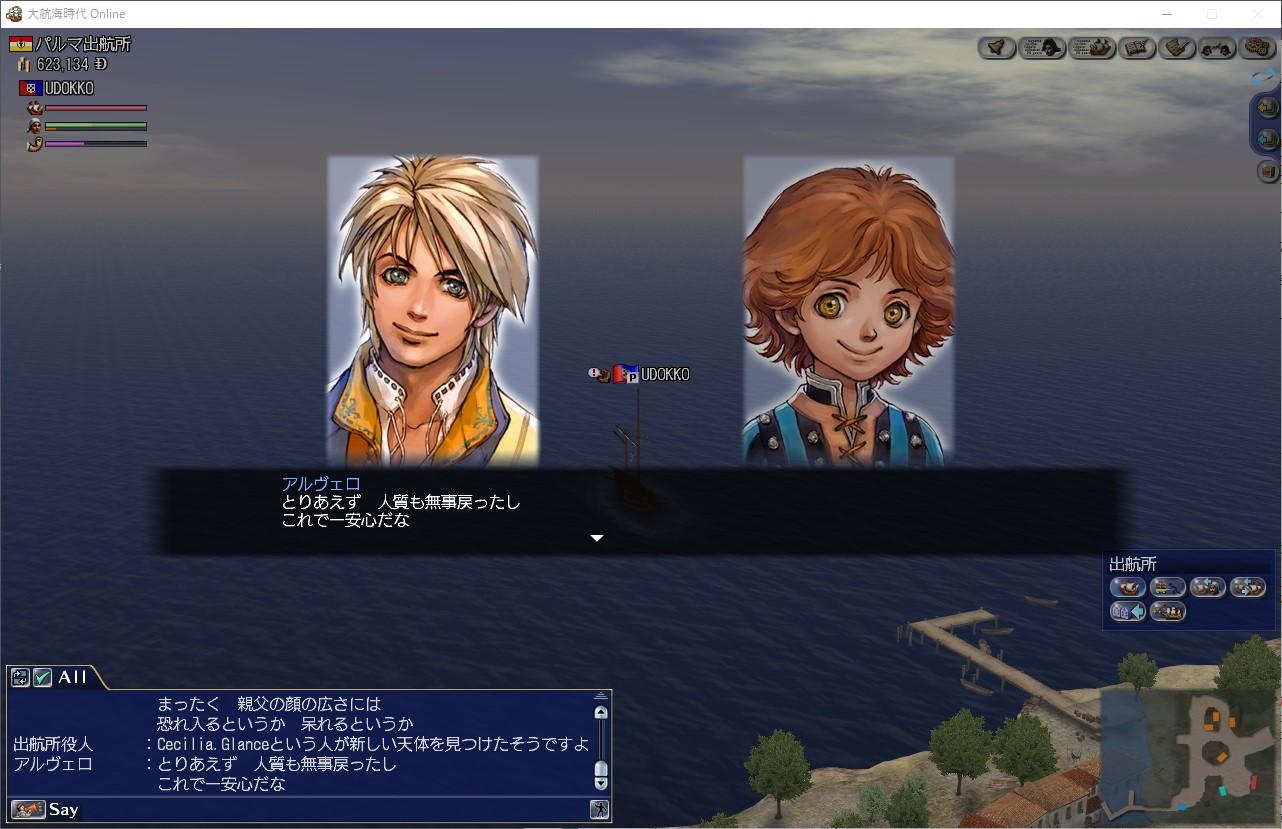 【DOL】リスボン第5章 海賊狩りの黒鯱【航海日記4日目】