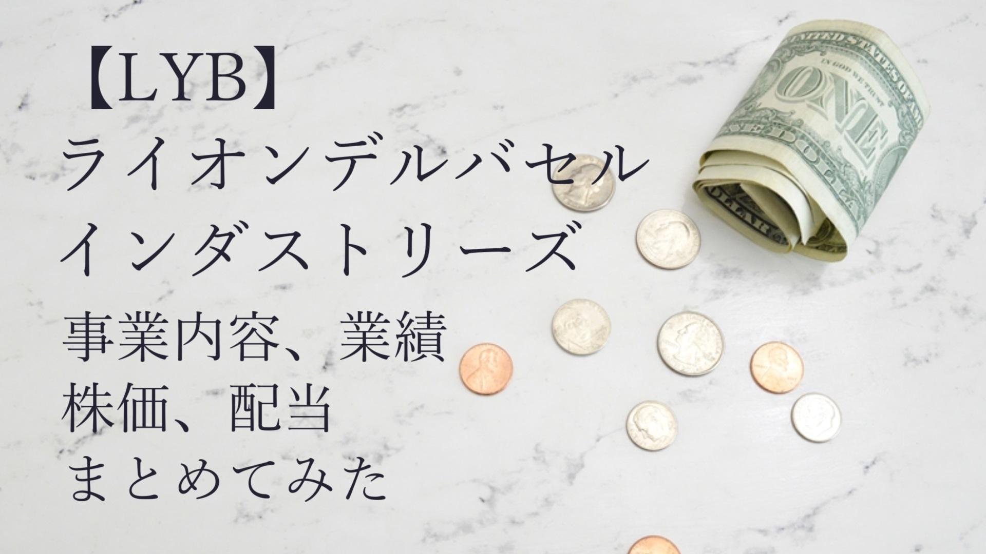 【LYB】ライオンデルバセル・インダストリーズの事業内容、業績、株価、配当などの銘柄紹介