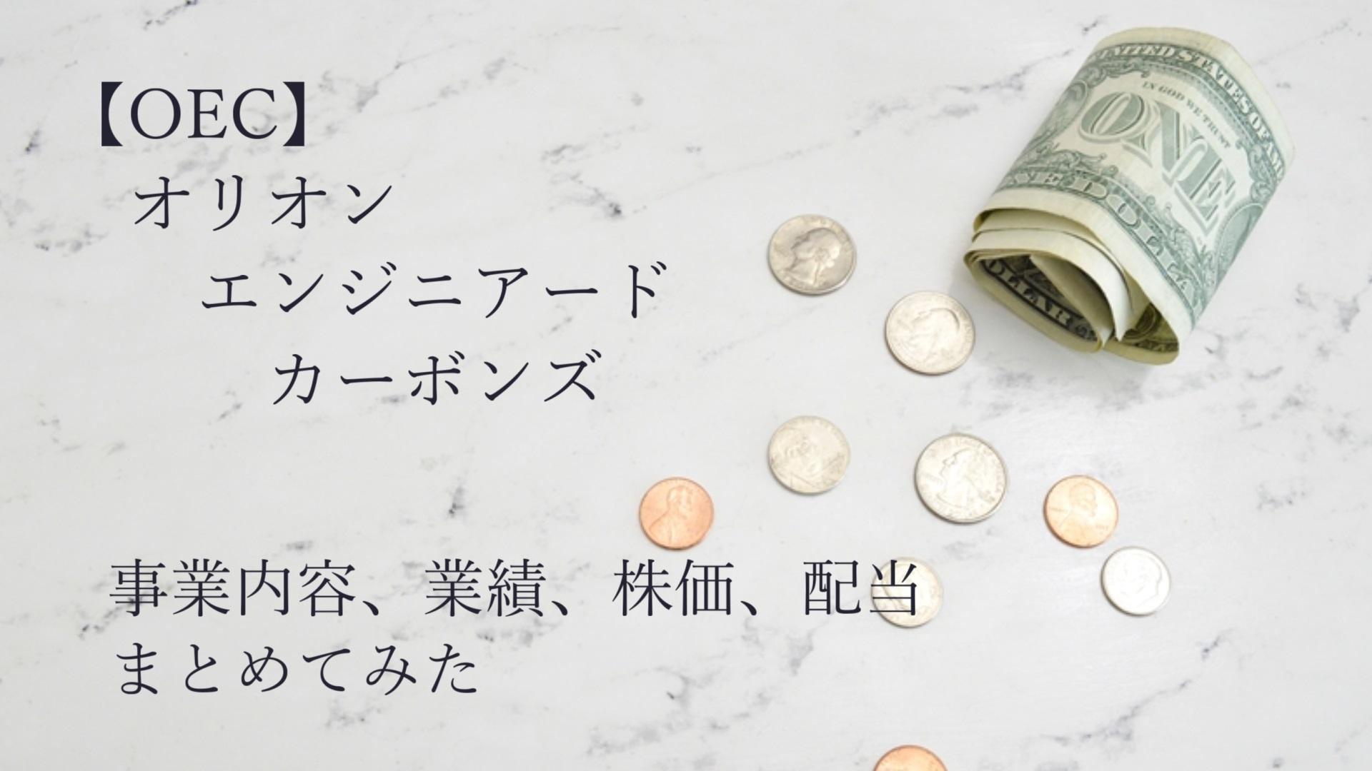 【OEC】オリオン・エンジニアード・カーボンズの銘柄紹介【事業内容・株価・配当など】