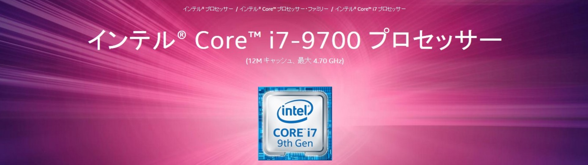 AviUtlにオススメPCスペック:CPUはi7-9700