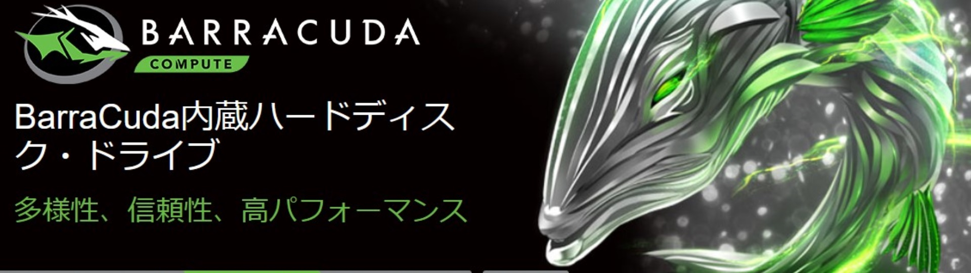 AviUtlにオススメPCスペック:HDD Seagate BarraCuda ST4000DM004