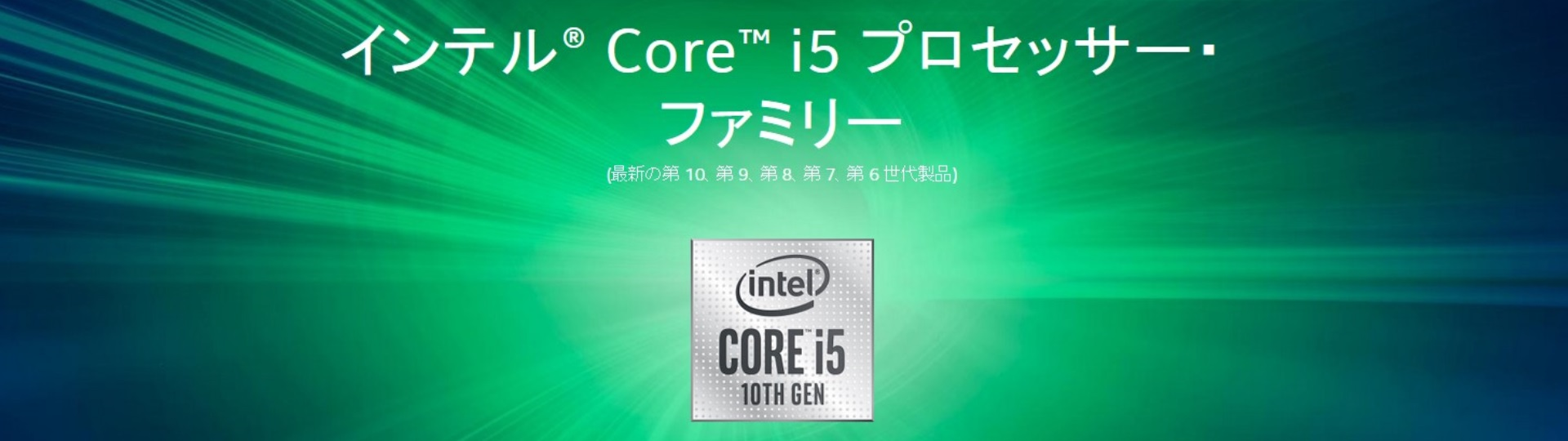 AviUtlにオススメPCスペック:CPU インテル Core i5 9400 BOX