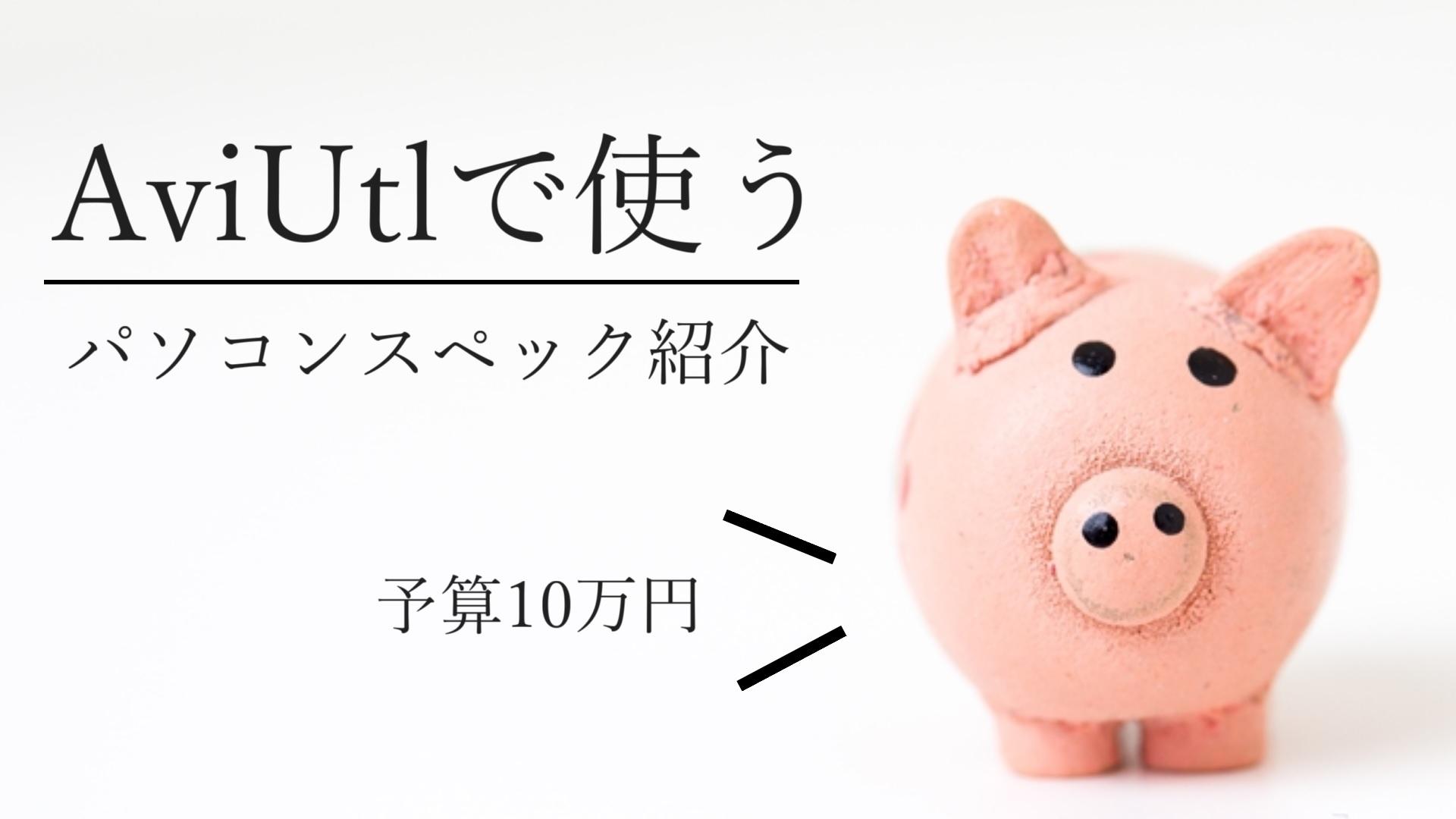編集 スペック 動画 pc