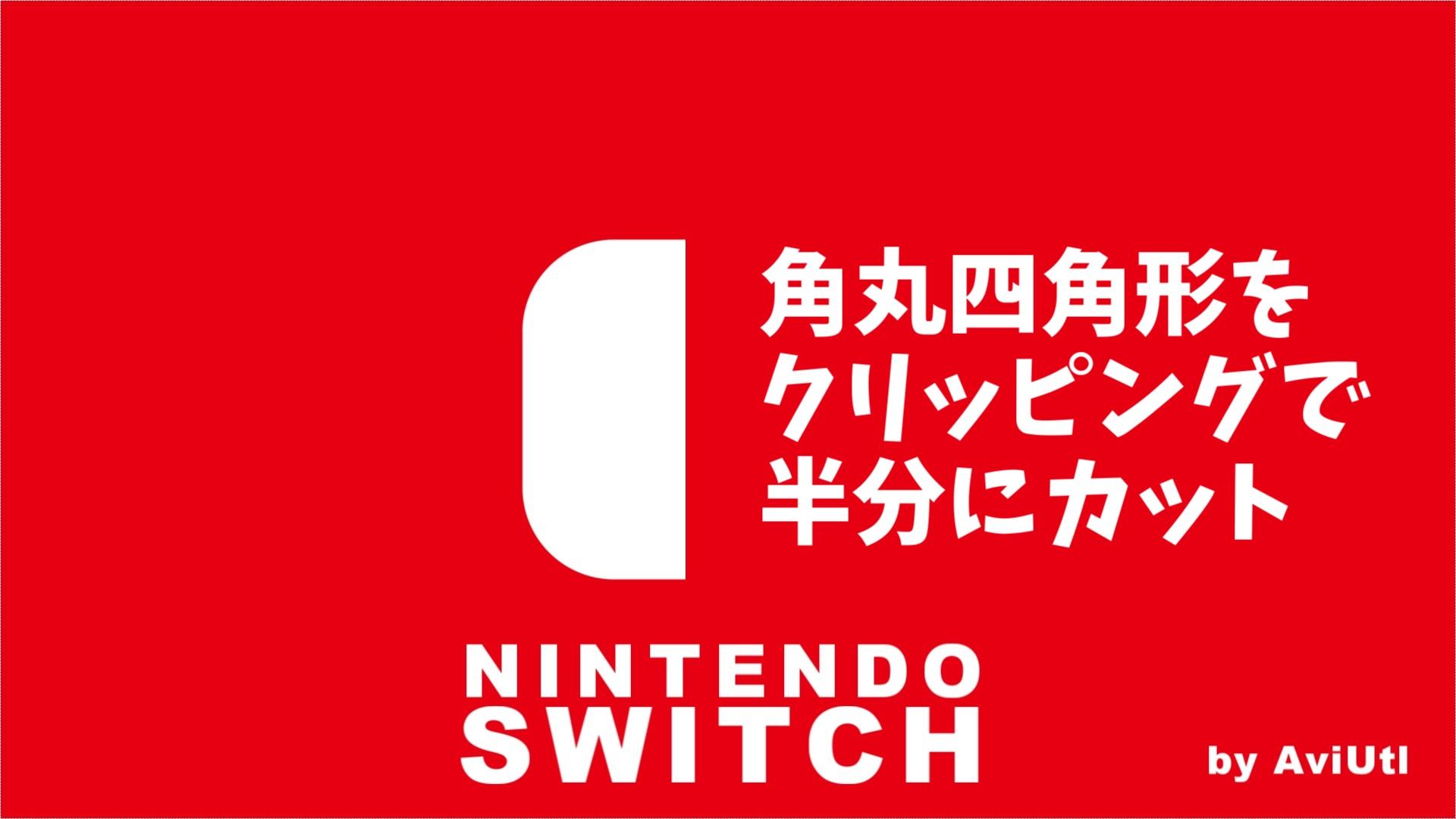 AviUtlで任天堂Switchのロゴを再現してみた【exo配布有り】
