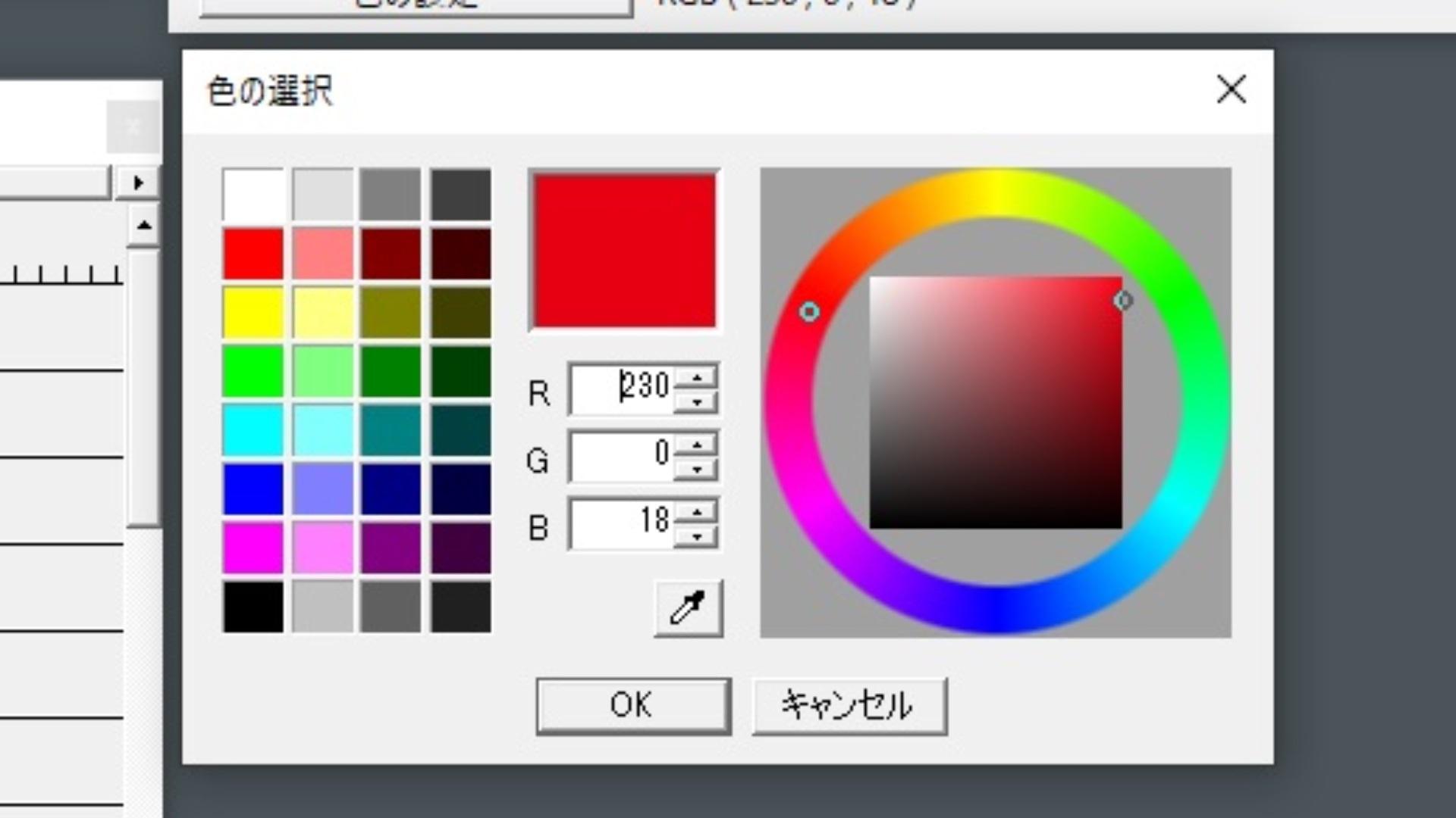 AviUtlで任天堂Switchのロゴを再現してみた【exo配布有り】任天堂の赤色はRGBで表すとR230G0B18のようです。