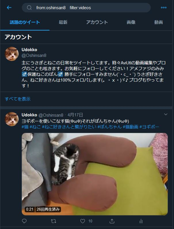 Twitterの自分の投稿を検索する方法【ツール不要】