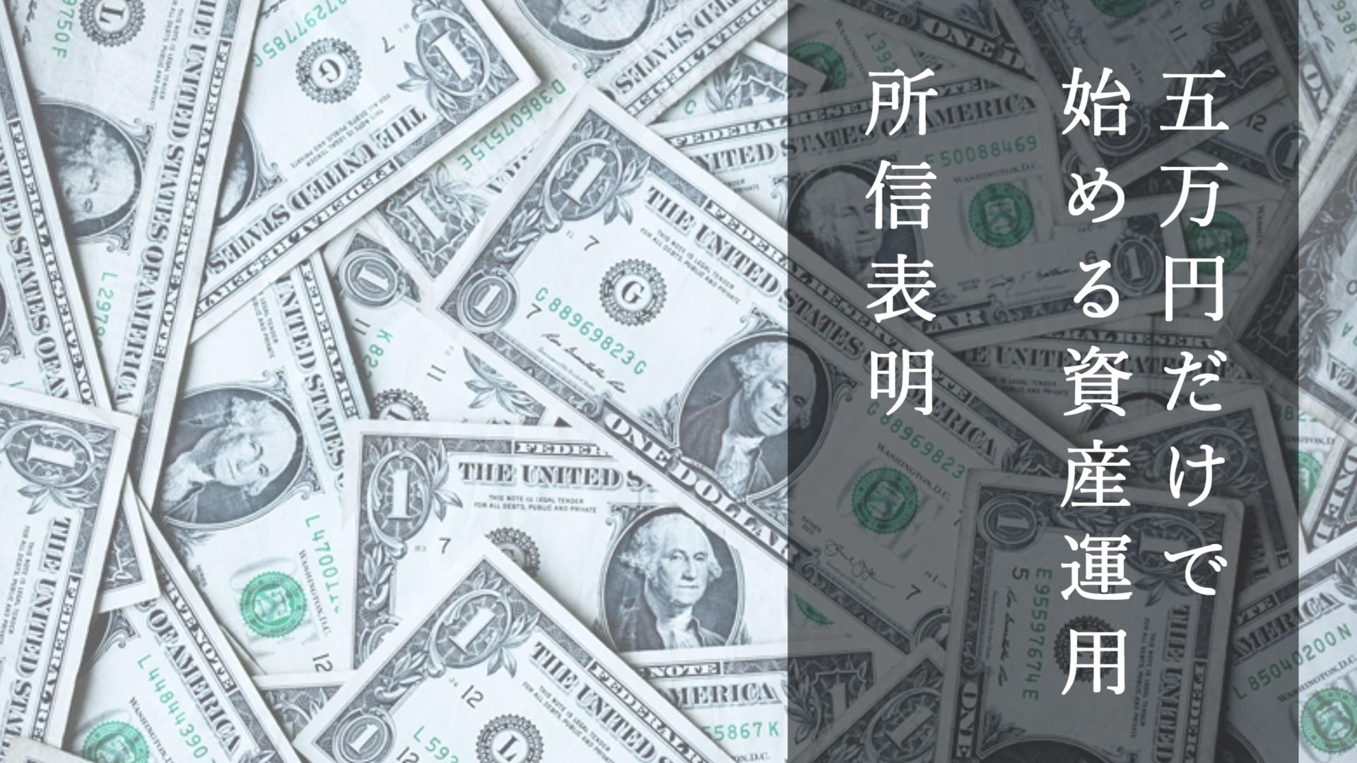 【所信表明】5万円だけで始める資産運用【アメリカ株とETF中心に】