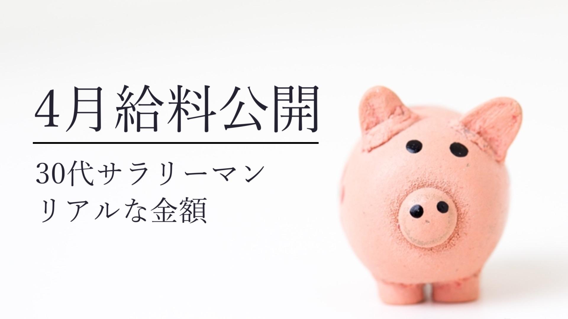 【2020年4月】給料公開/30代サラリーマンのリアルな金額