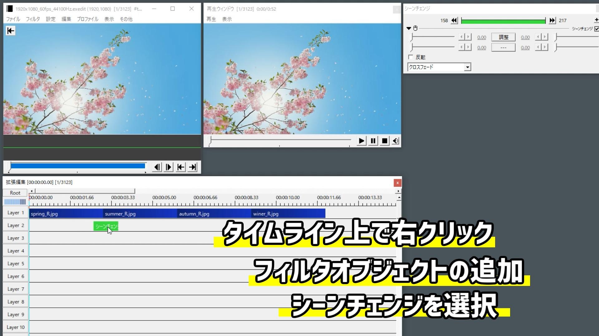 AviUtlでシーンチェンジ(トランジション)を使う方法は簡単です。 ①:タイムライン上で右クリック ②:フィルタオブジェクトの追加 ③:シーンチェンジを選択 これでシーンチェンジ(緑色のオブジェクト)が出てきます。
