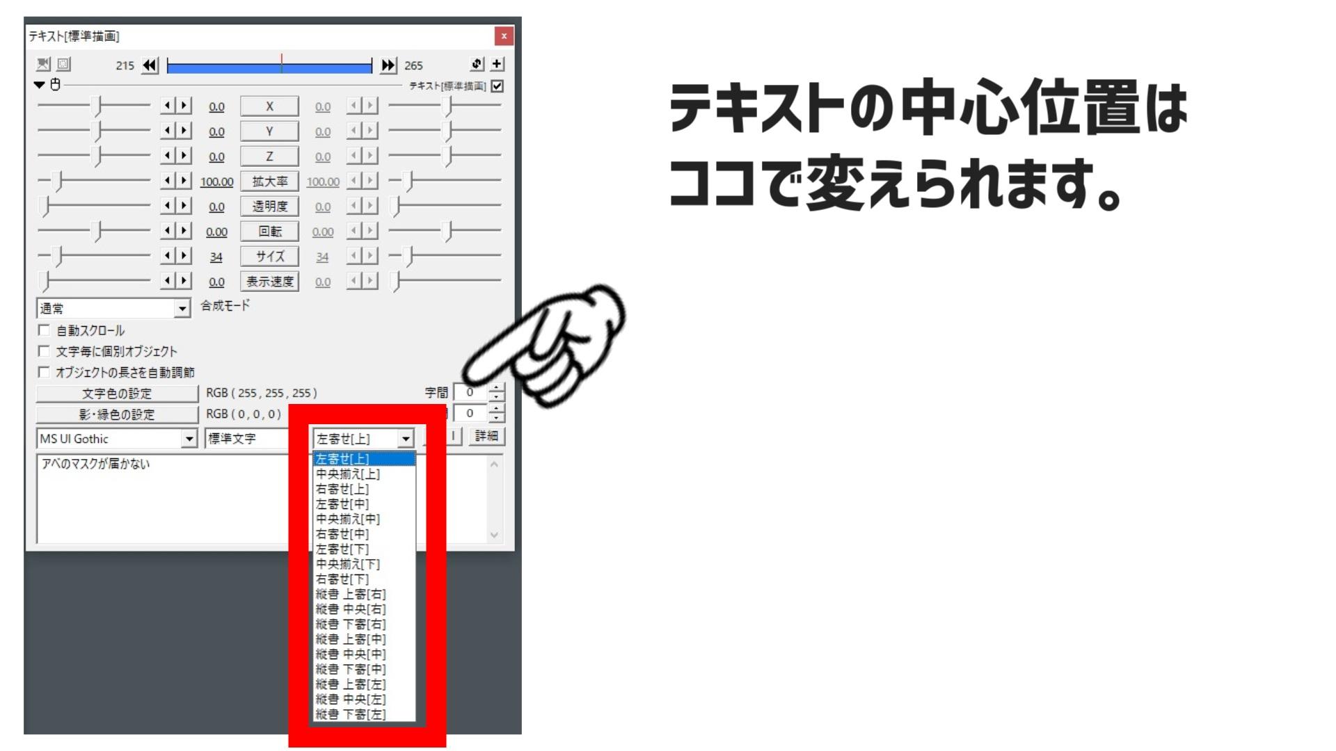 テキストを選択して、設定ダイアログ右下の選択タブをクリックすると、左寄せ[上]などの座標の中心位置を設定できます。