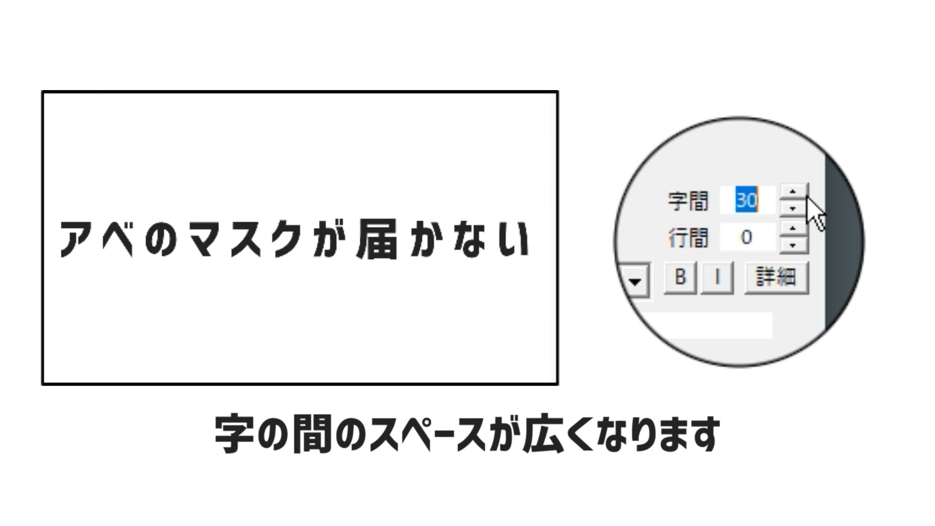 字間の数値を低くすると字の間隔が狭くなり、逆に数値を高くすると字の間隔が広がります。