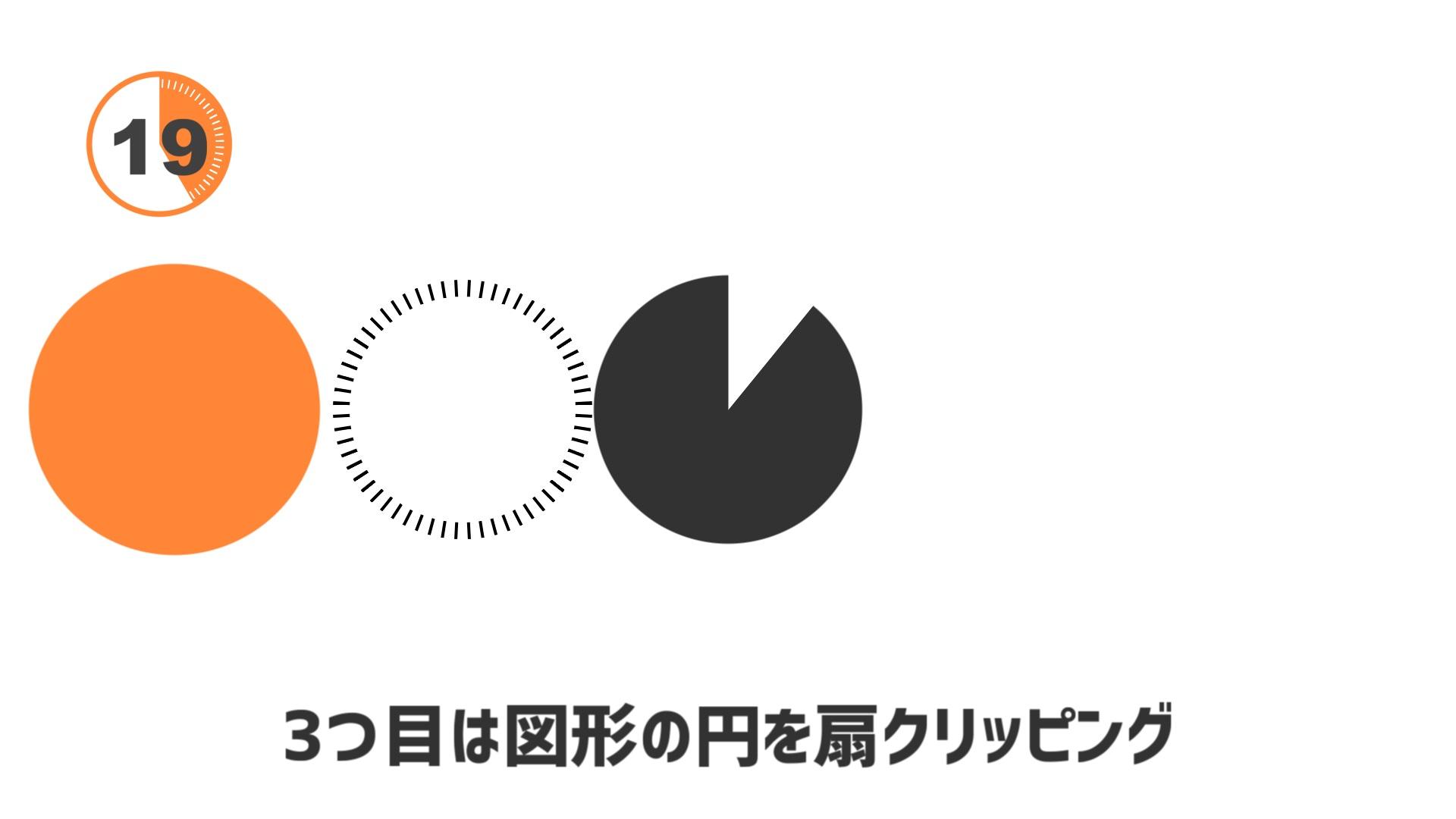 3つ目は図形の円に扇クリッピングをかけます。rikky氏が作成した扇クリッピングは以下のリンクからダウンロードしてご使用ください。rikkyさん、ありがとうございます!