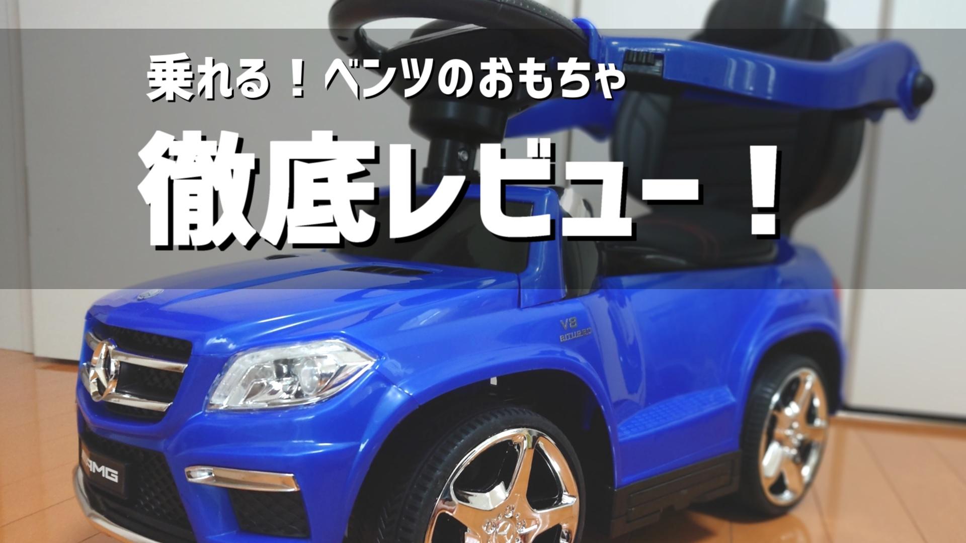 車のおもちゃ徹底レビュー:メルセデスベンツ公式ライセンス ベンツGL63 2WAY 乗用玩具