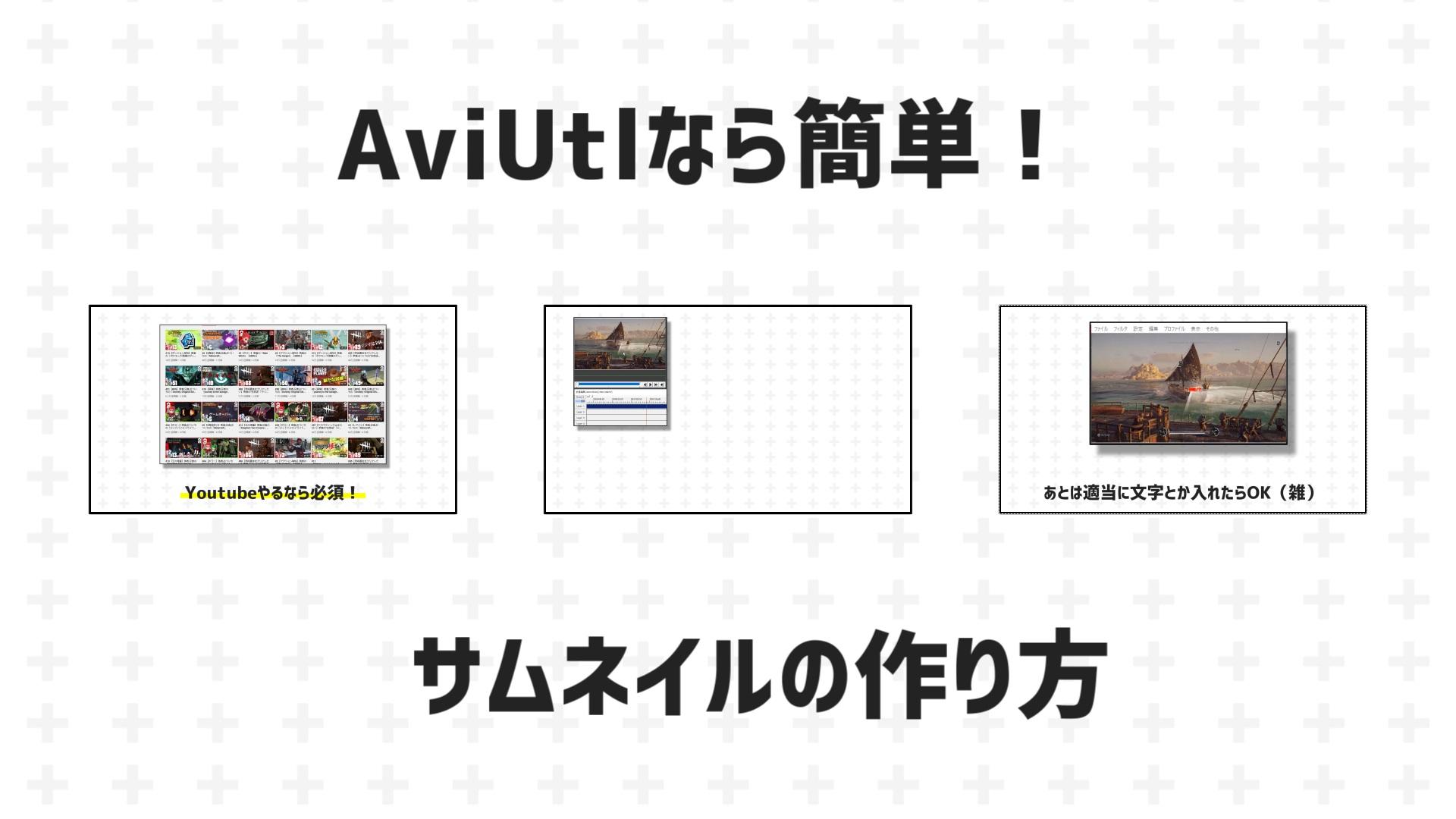 AviUtlならペイントを使ってサムネイルを簡単に作れます。AviUtlもペイントも無料なので、ガンガン使いましょうw