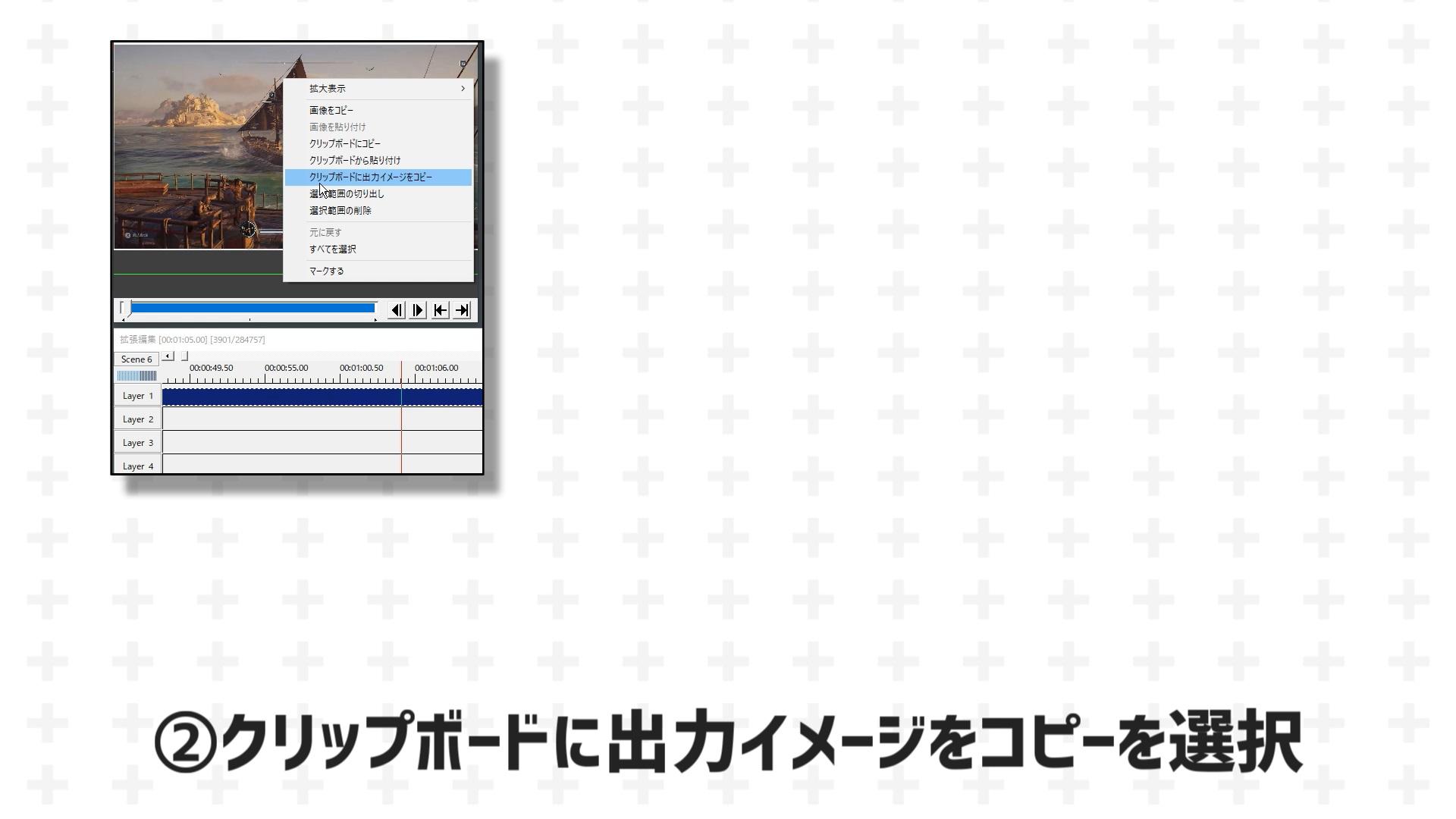そしてクリップボードに出力イメージをコピーを選択してください。