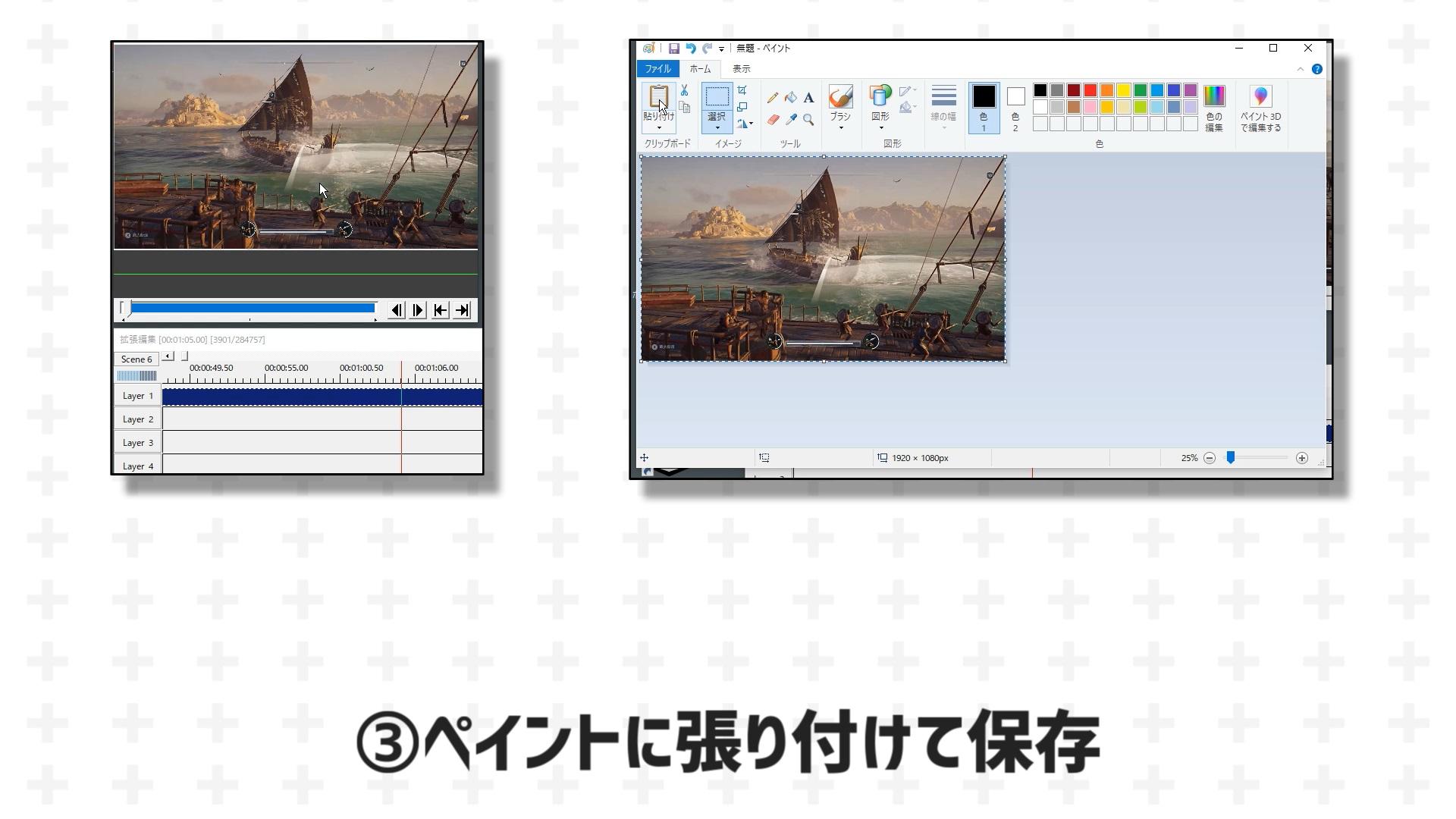 windowsに標準装備されているペイントを使います。先ほどコピーした画像を張り付けて保存してください。これだけです。簡単ですね!