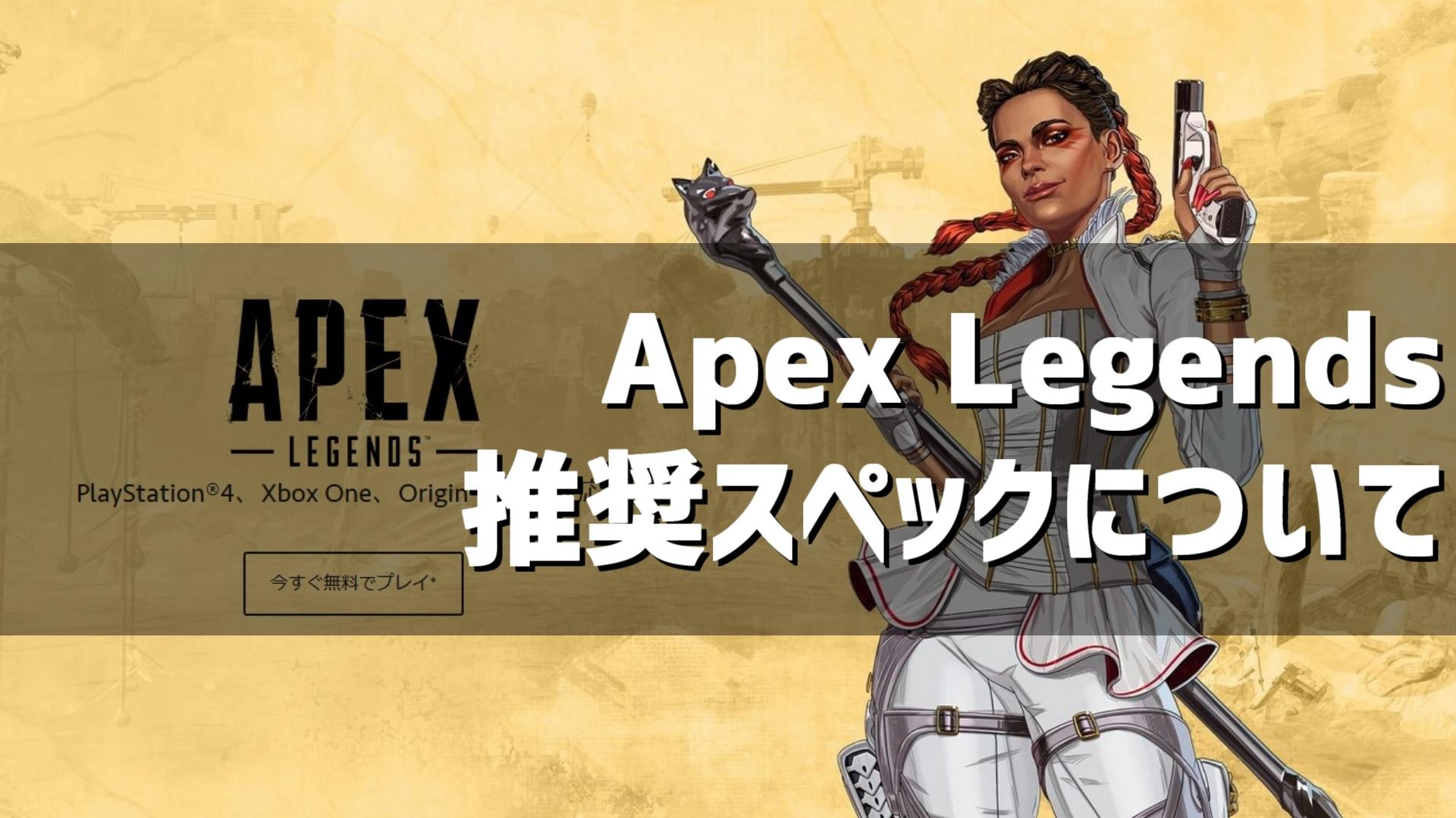 Apex Legendsの推奨スペック