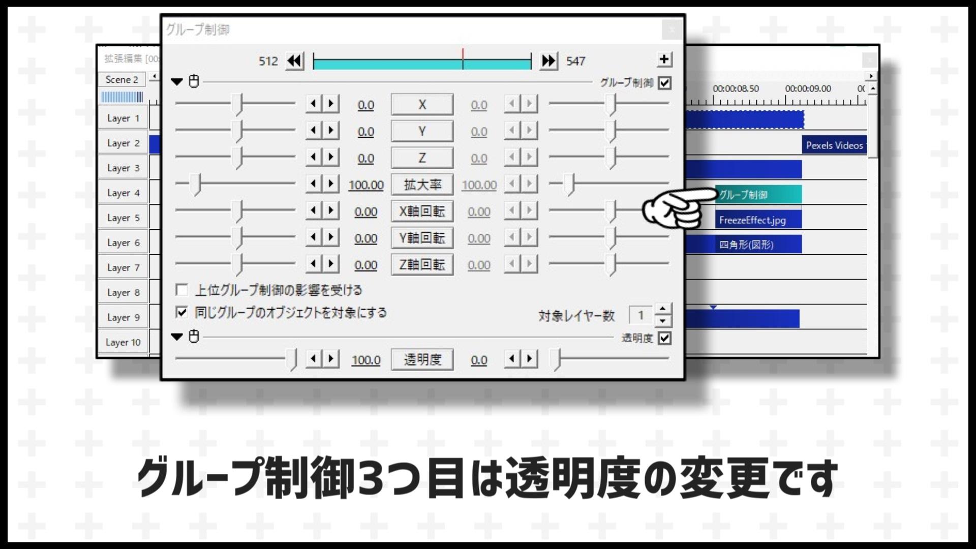 グループ制御3つ目は透明度の変更です。 透明度100→0にして、切り抜く前の画像を徐々に出現させます。