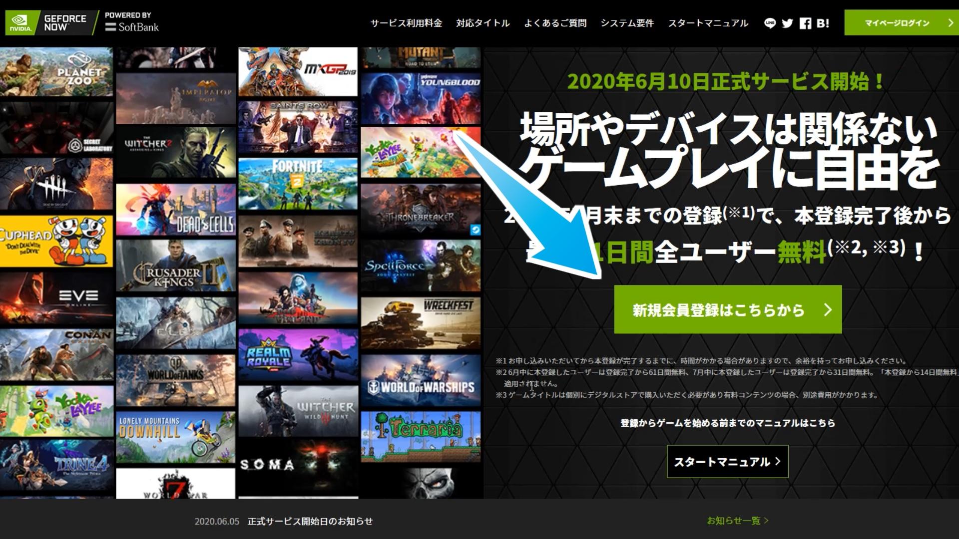 GeForce NowのHPから「新規会員登録はこちらから」をクリック。