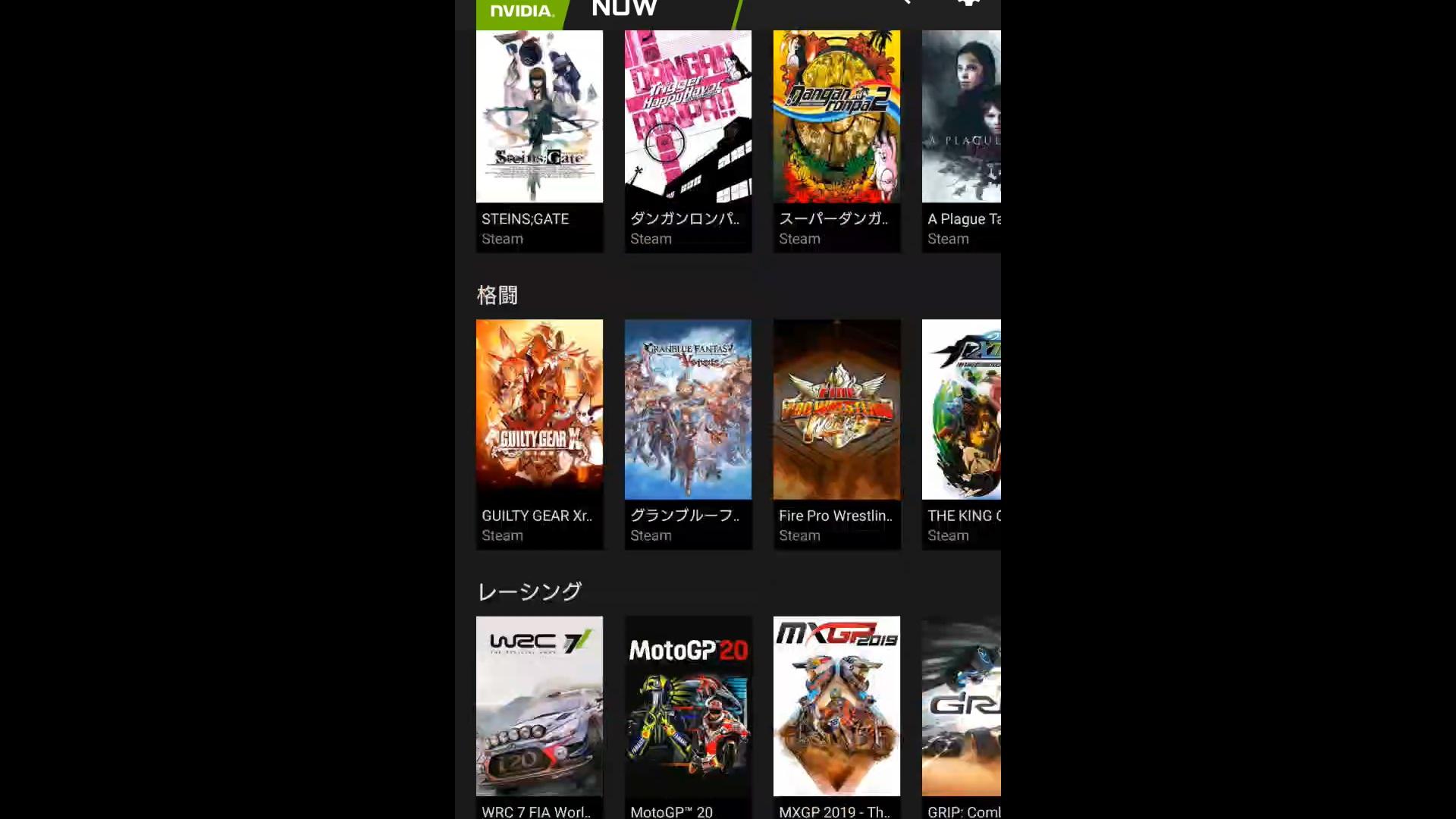 GeForce Nowにログインするとゲームの選択画面が現れます。 steamやEpic game、UPLAYで購入したゲームのみプレイ可能です。
