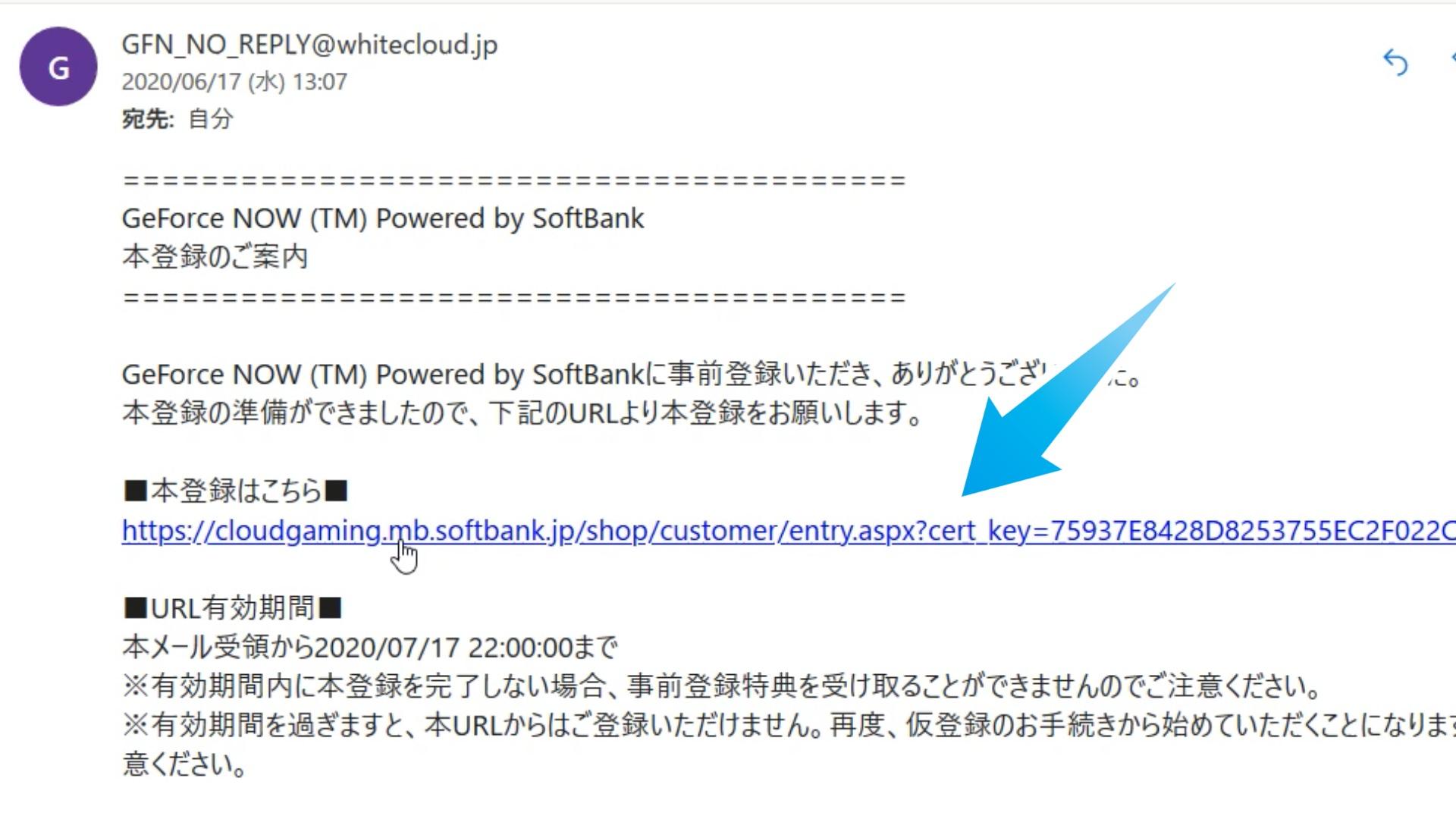 本登録案内メールにある「本登録はこちら」をクリック。
