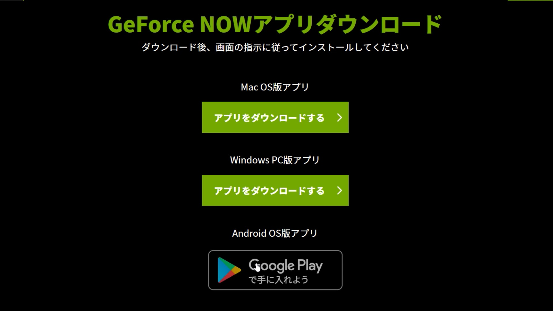Mac、Windows、Androidのいずれでもアプリのダウンロードが可能です。 GeForce Nowは2020年6月19日現在ではiPhoneには対応していません。