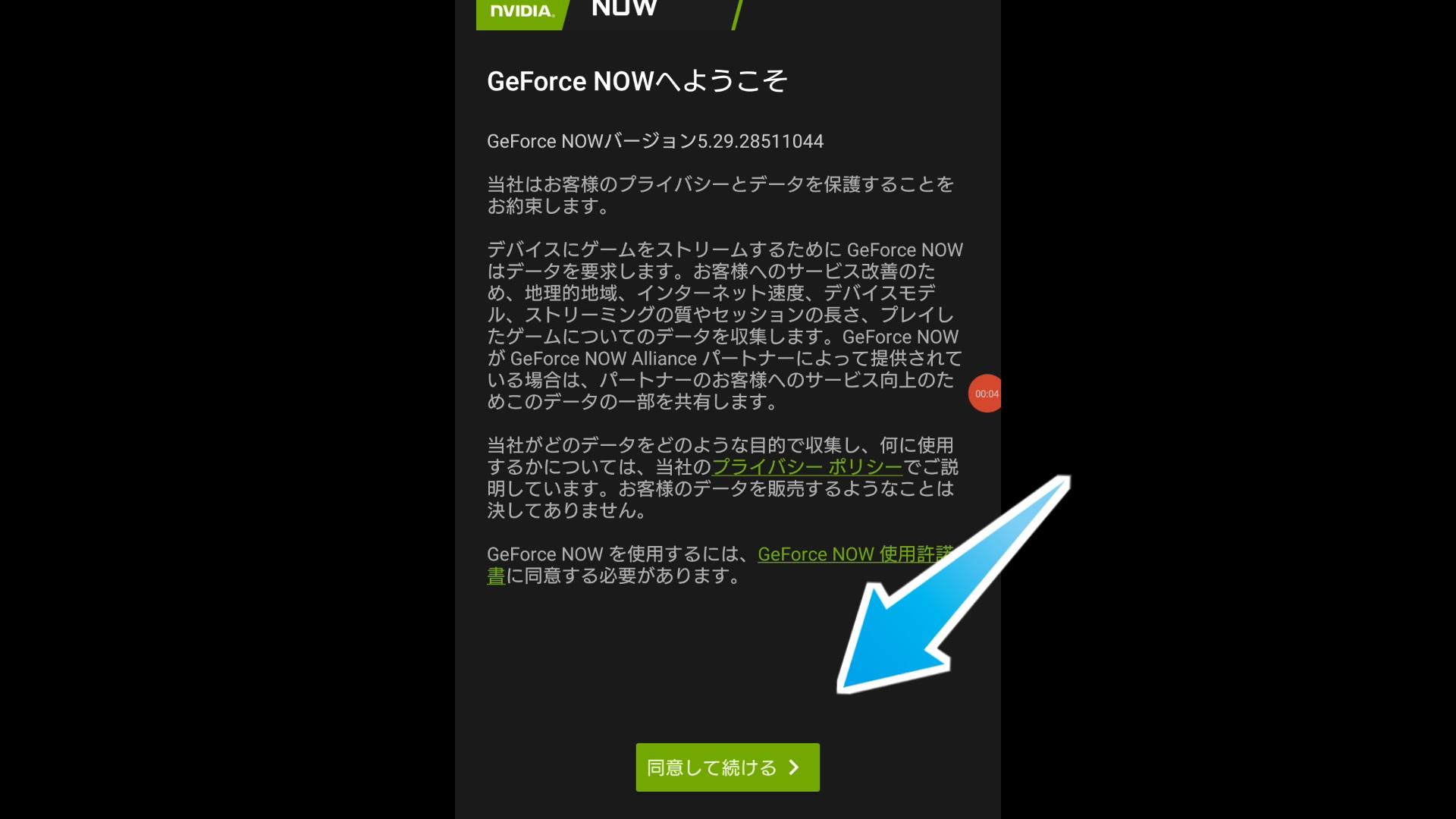 私はスマホ(Xperia XZ2 Premium)でGeForce Nowアプリをダウンロードしました。 インストール後起動して、「同意して続ける」をクリック。