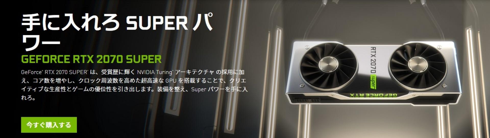 GeForce RTX 2070SUPER