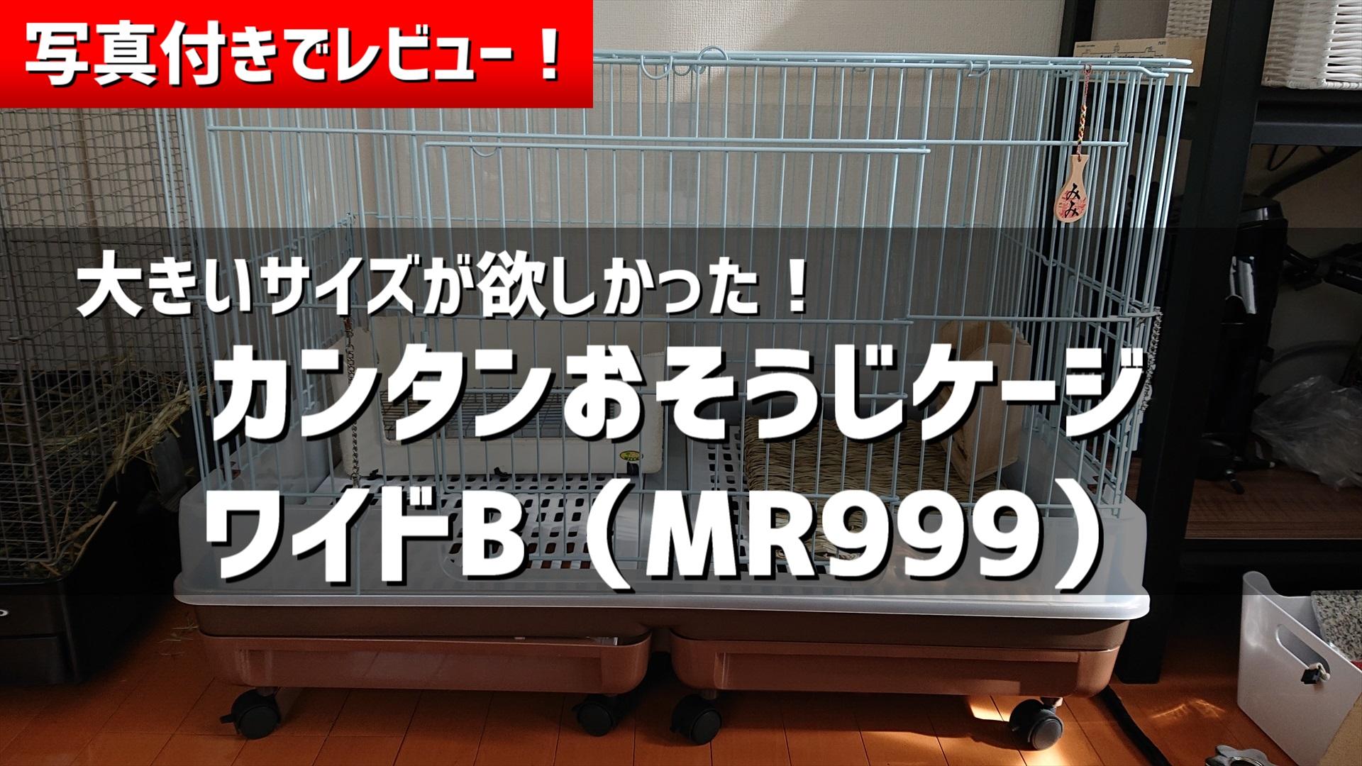 うさぎのケージで大きいサイズはコレ!カンタンおそうじケージ ワイドB(MR-999)