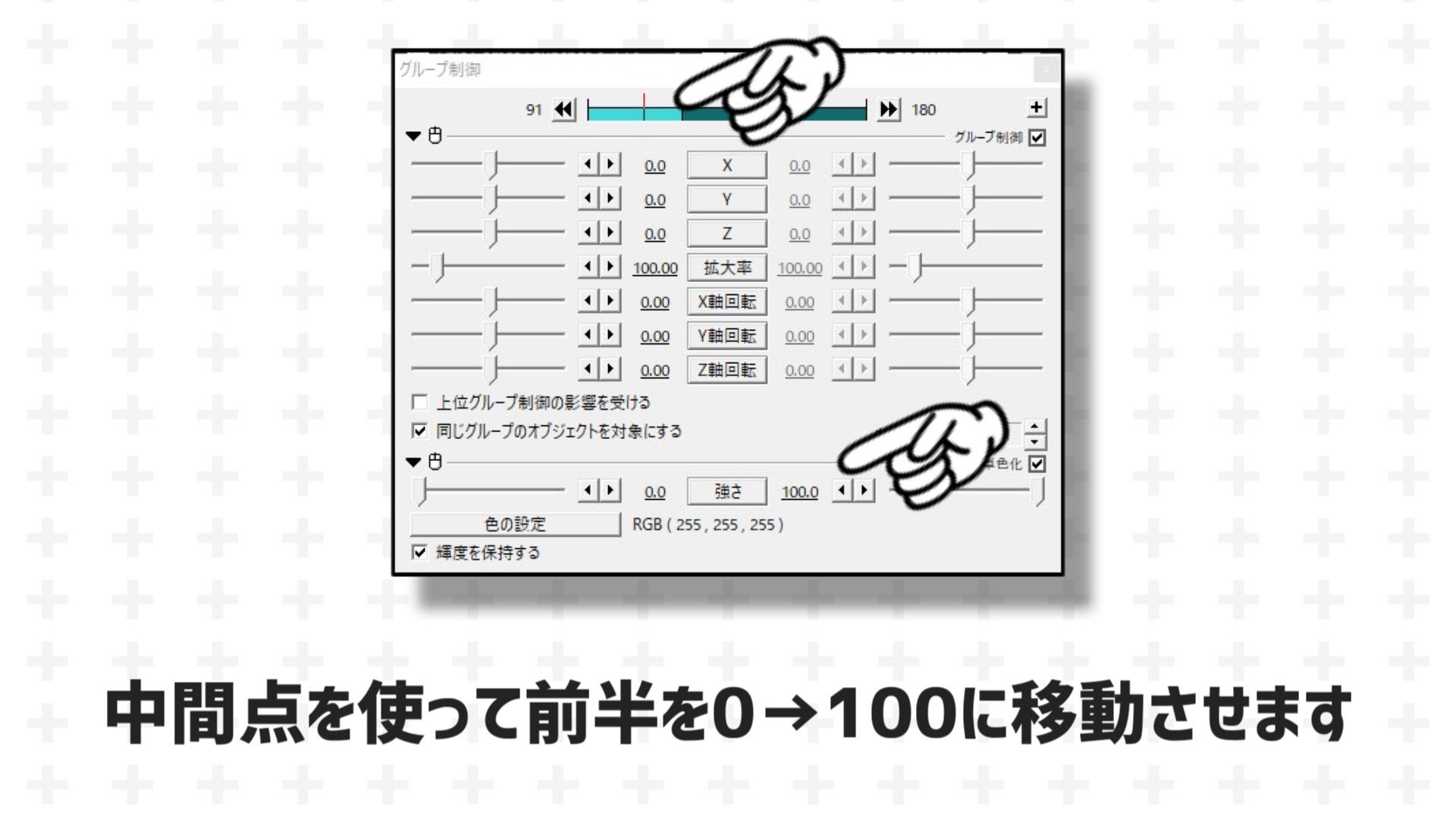 オブジェクトに中間点を打って、前半を0→100に移動させます。 時間は0.5秒程度で良いと思います。